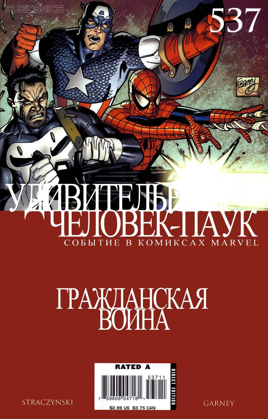 Удивительный Человек-паук №537 онлайн
