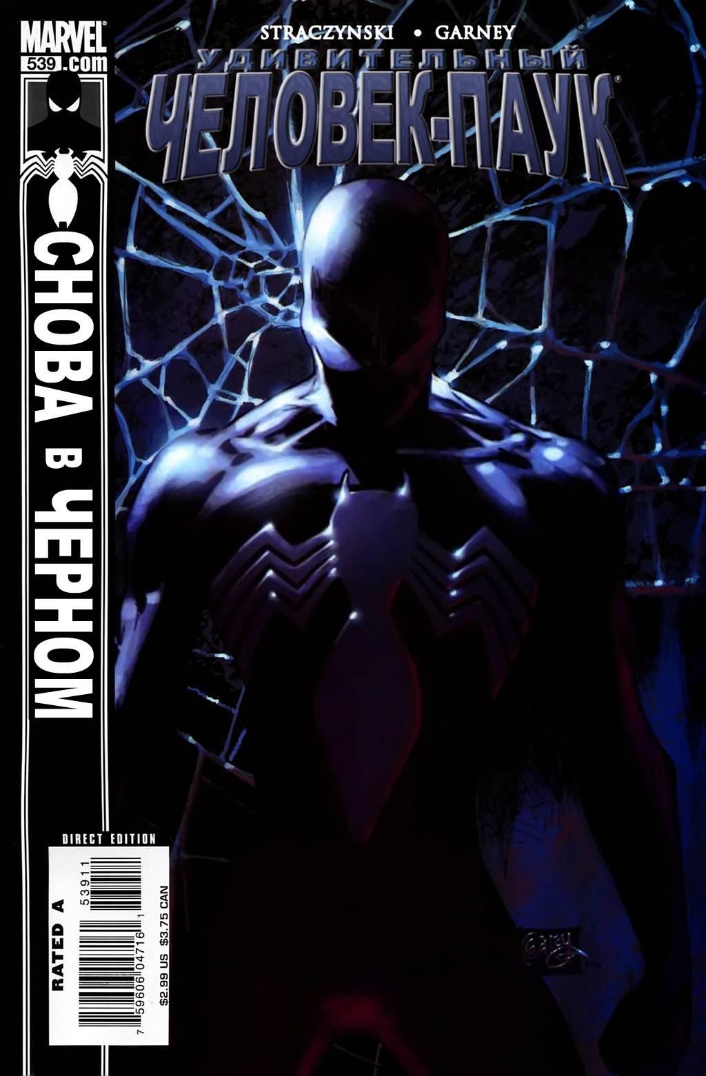 Удивительный Человек-паук №539 онлайн