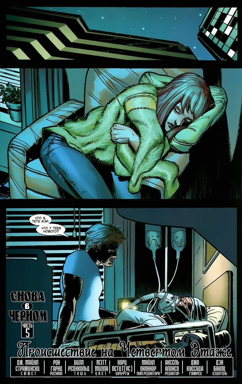 Удивительный Человек-паук №543 онлайн