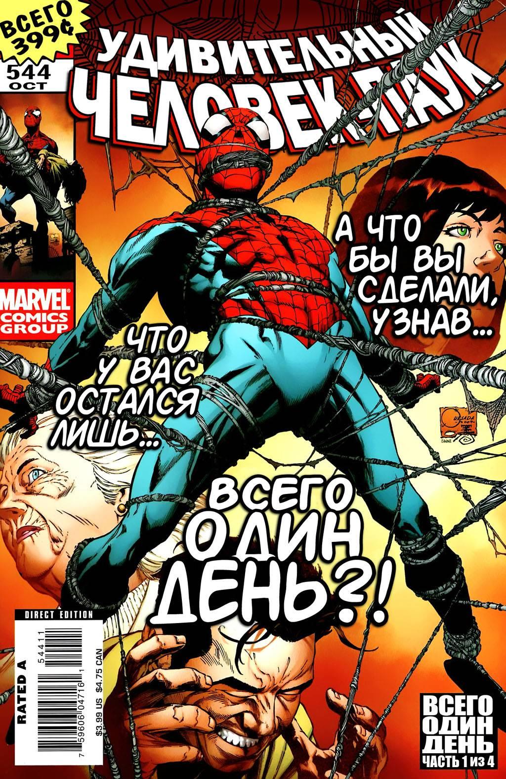 Удивительный Человек-паук №544 онлайн
