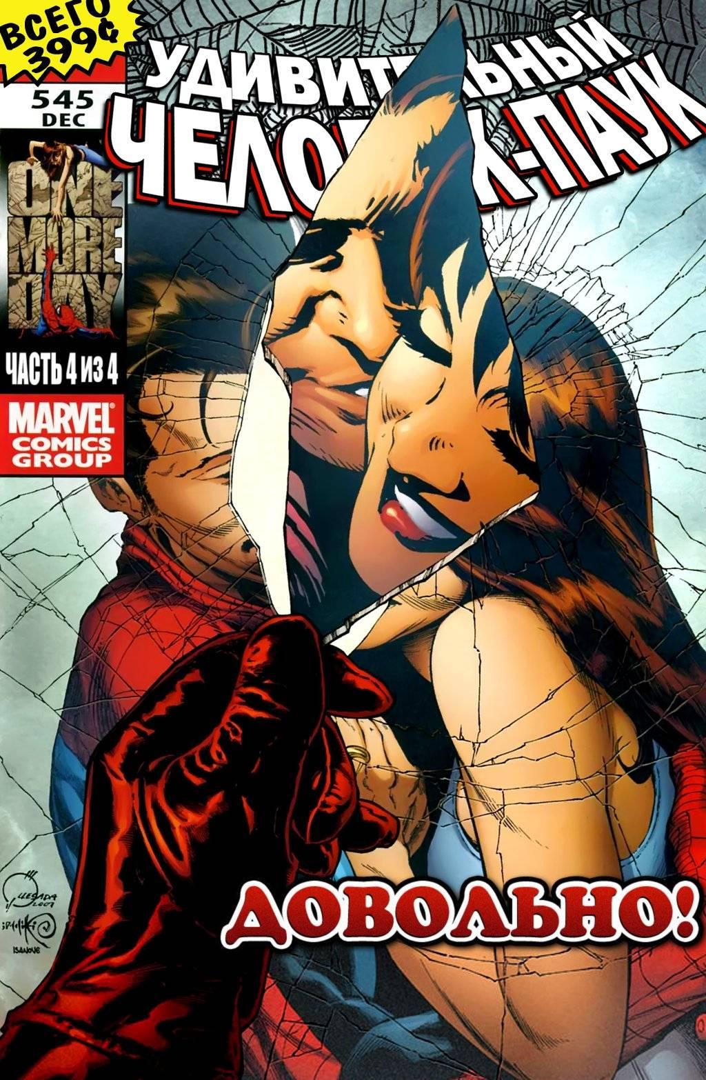 Удивительный Человек-паук №545 онлайн