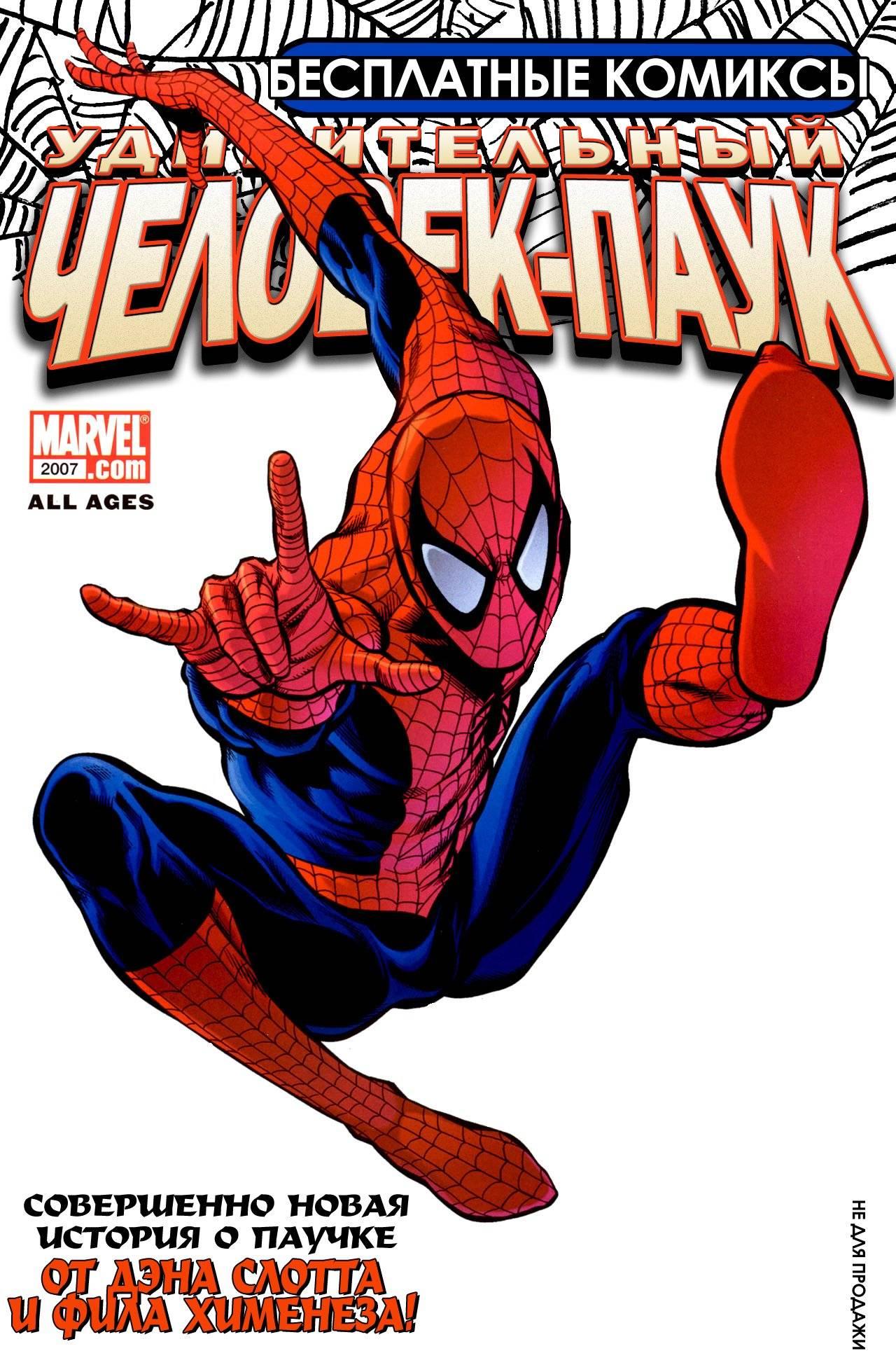Удивительный Человек-паук №546 онлайн