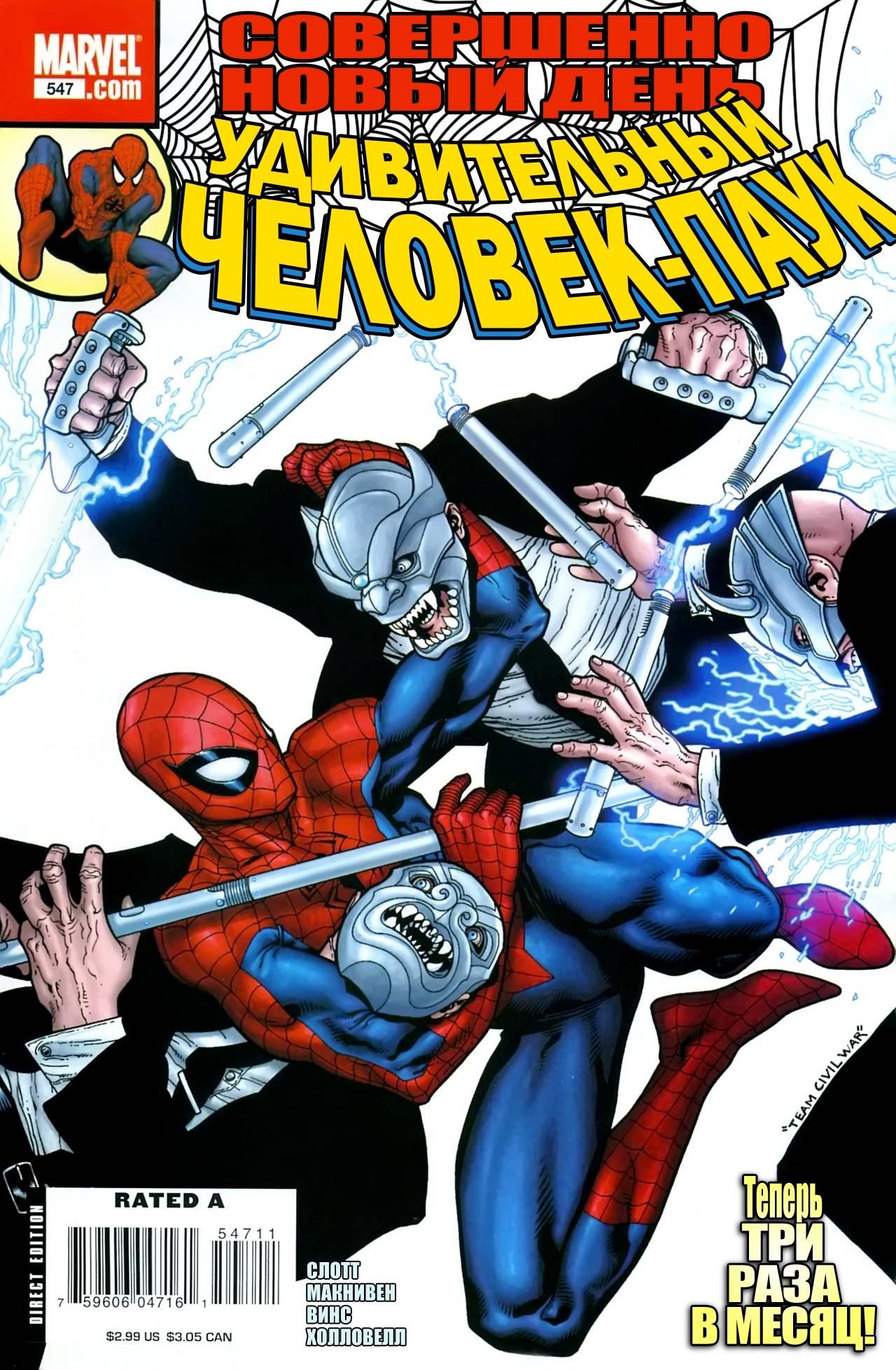 Удивительный Человек-паук №547 онлайн
