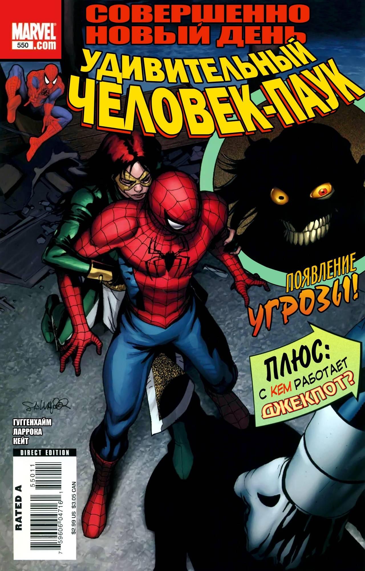 Удивительный Человек-паук №550 онлайн