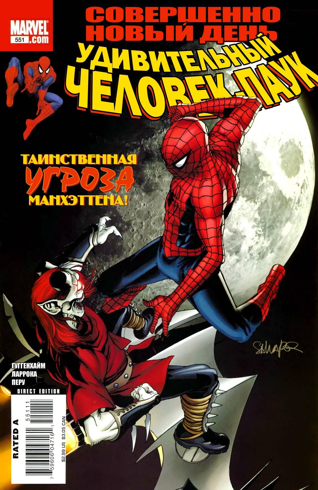 Удивительный Человек-паук №551 онлайн