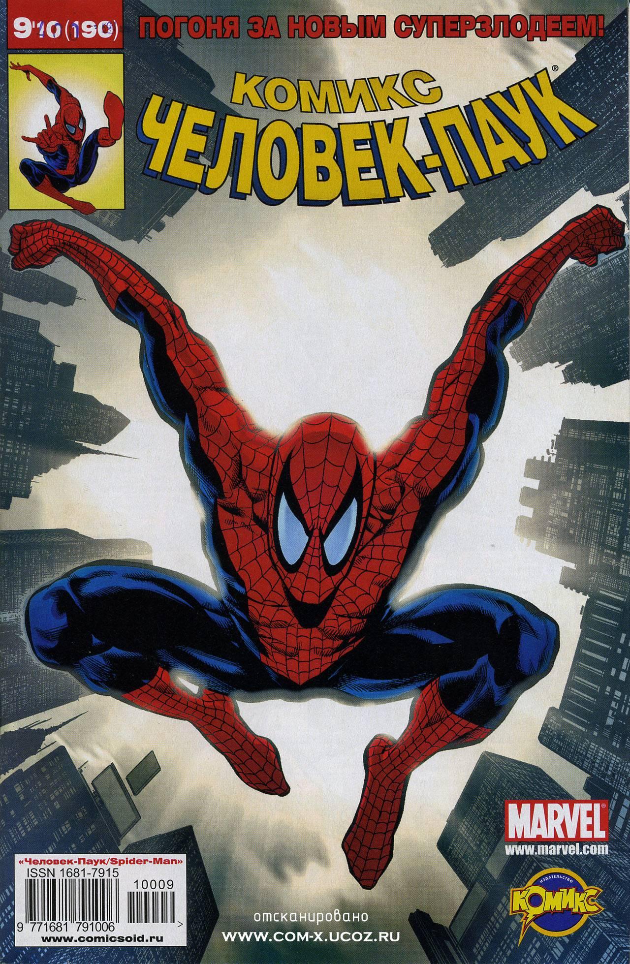 Удивительный Человек-паук №552 онлайн