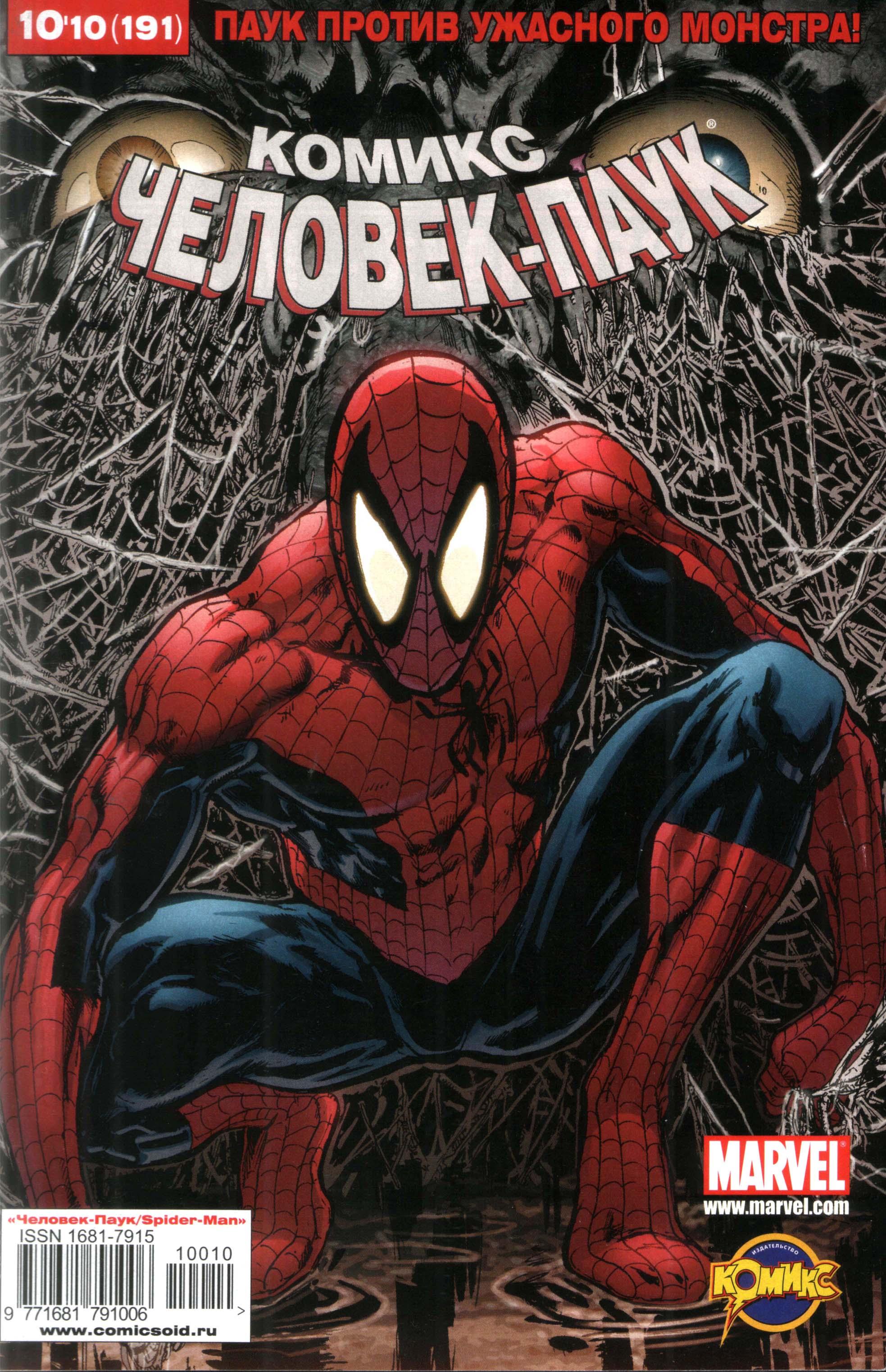 Удивительный Человек-паук №553 онлайн