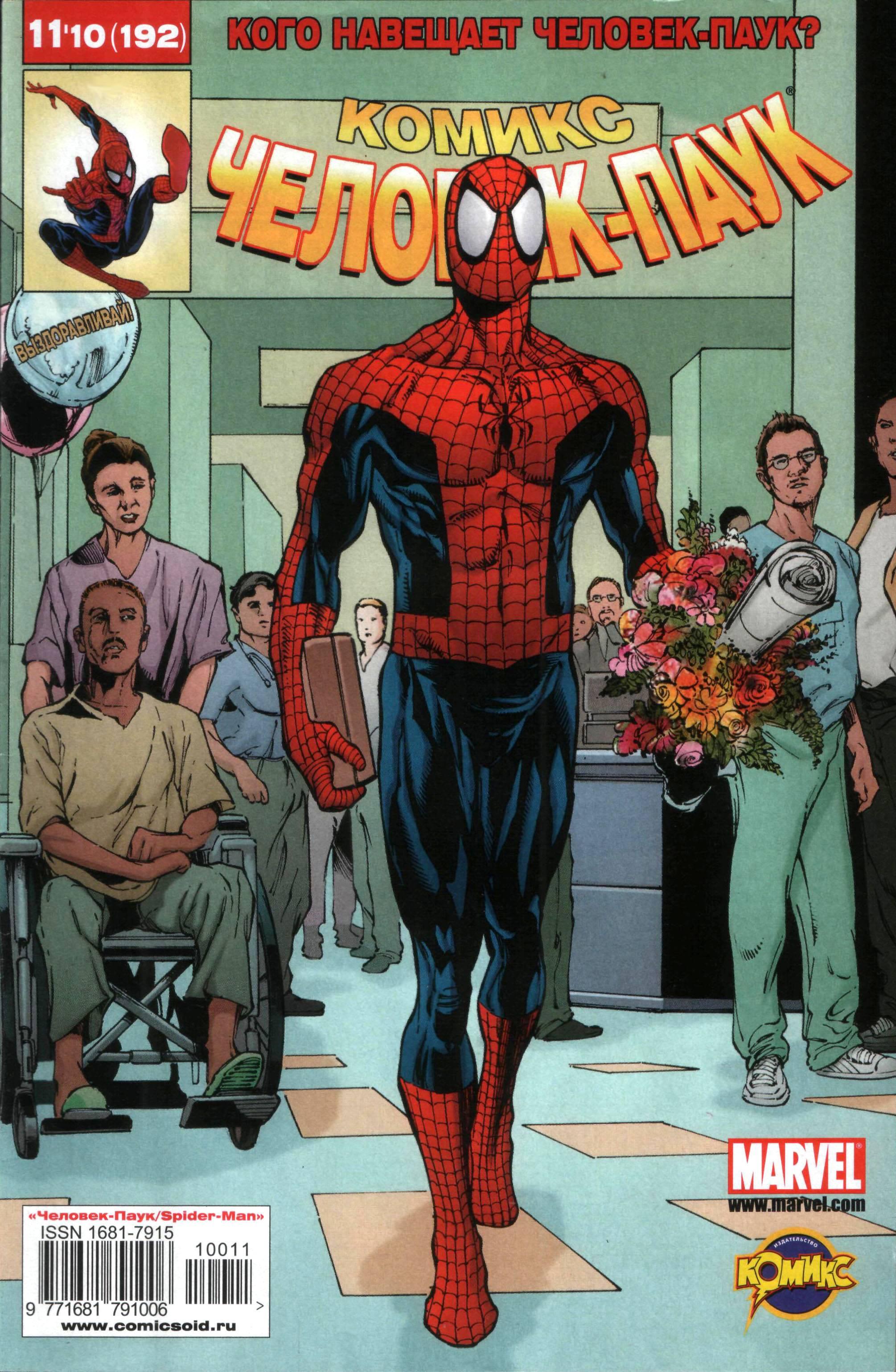 Удивительный Человек-паук №554 онлайн