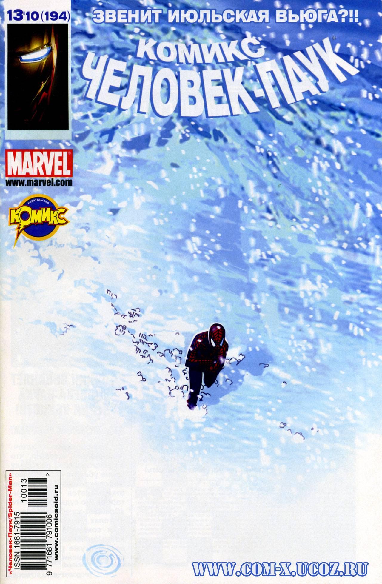 Удивительный Человек-паук №556 онлайн