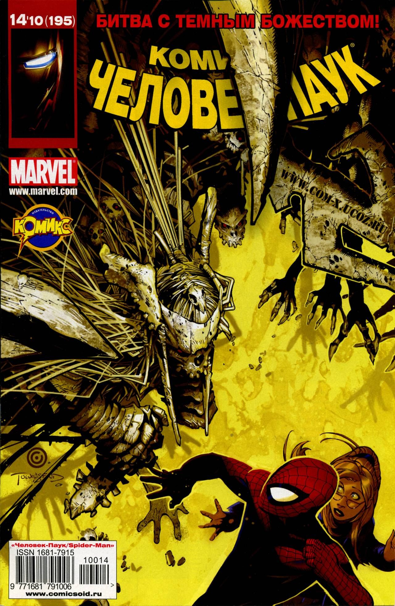Удивительный Человек-паук №557 онлайн