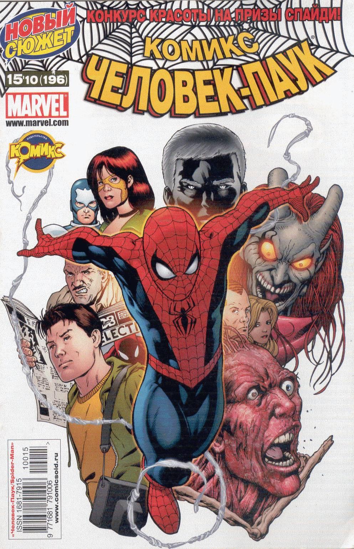 Удивительный Человек-паук №558 онлайн