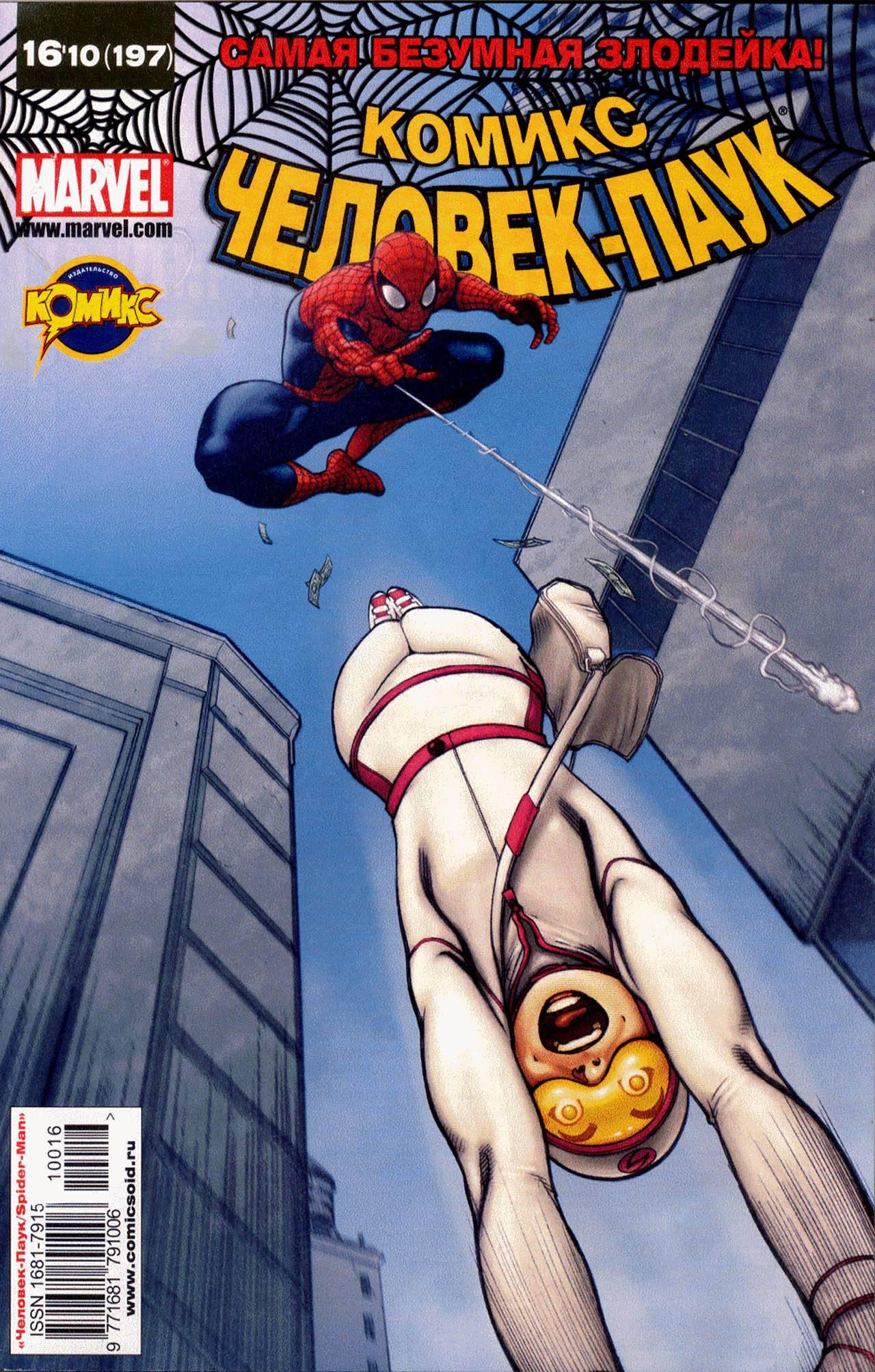Удивительный Человек-паук №559 онлайн
