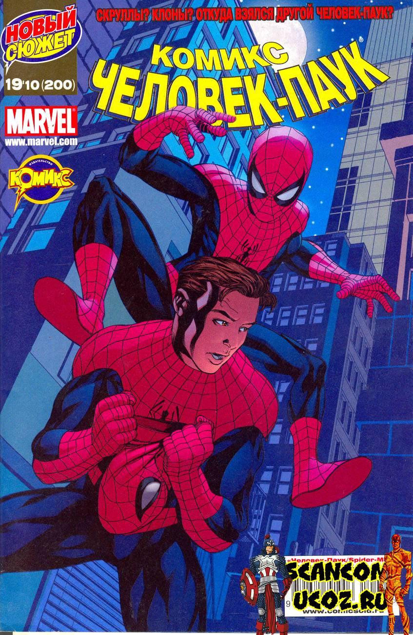 Удивительный Человек-паук №562 онлайн