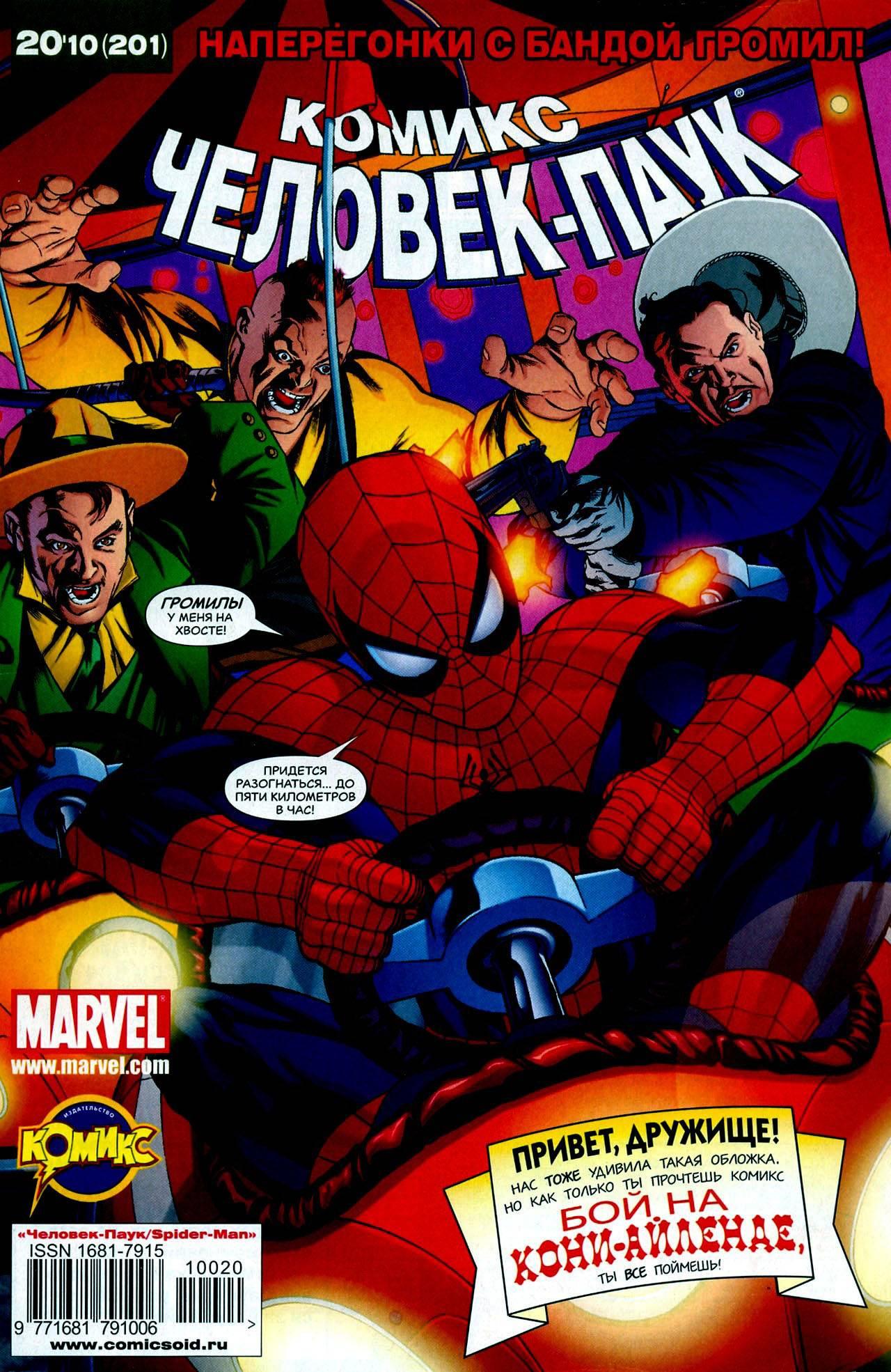 Удивительный Человек-паук №563 онлайн