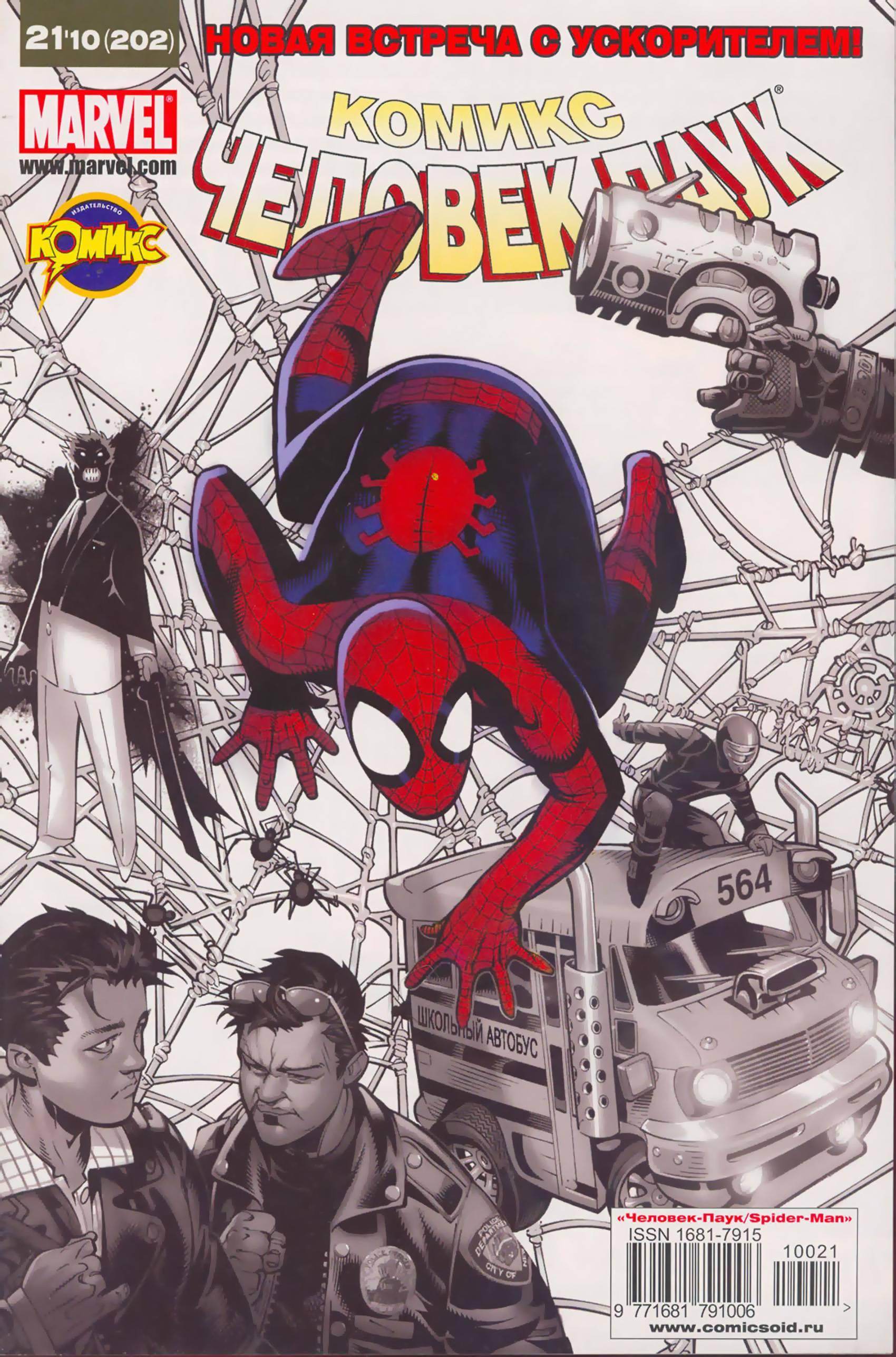 Удивительный Человек-паук №564 онлайн