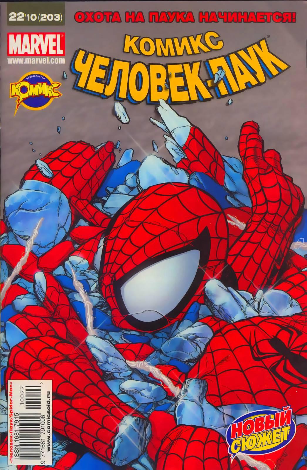 Удивительный Человек-паук №565 онлайн