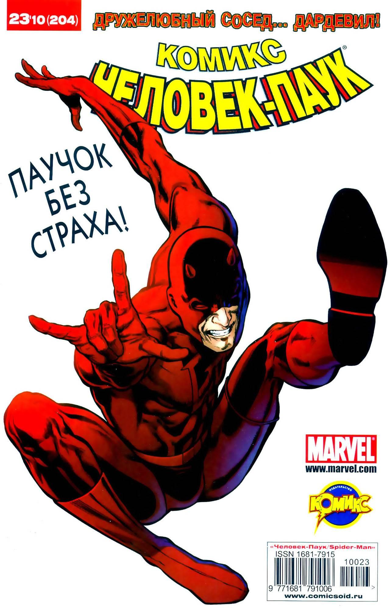 Удивительный Человек-паук №566 онлайн