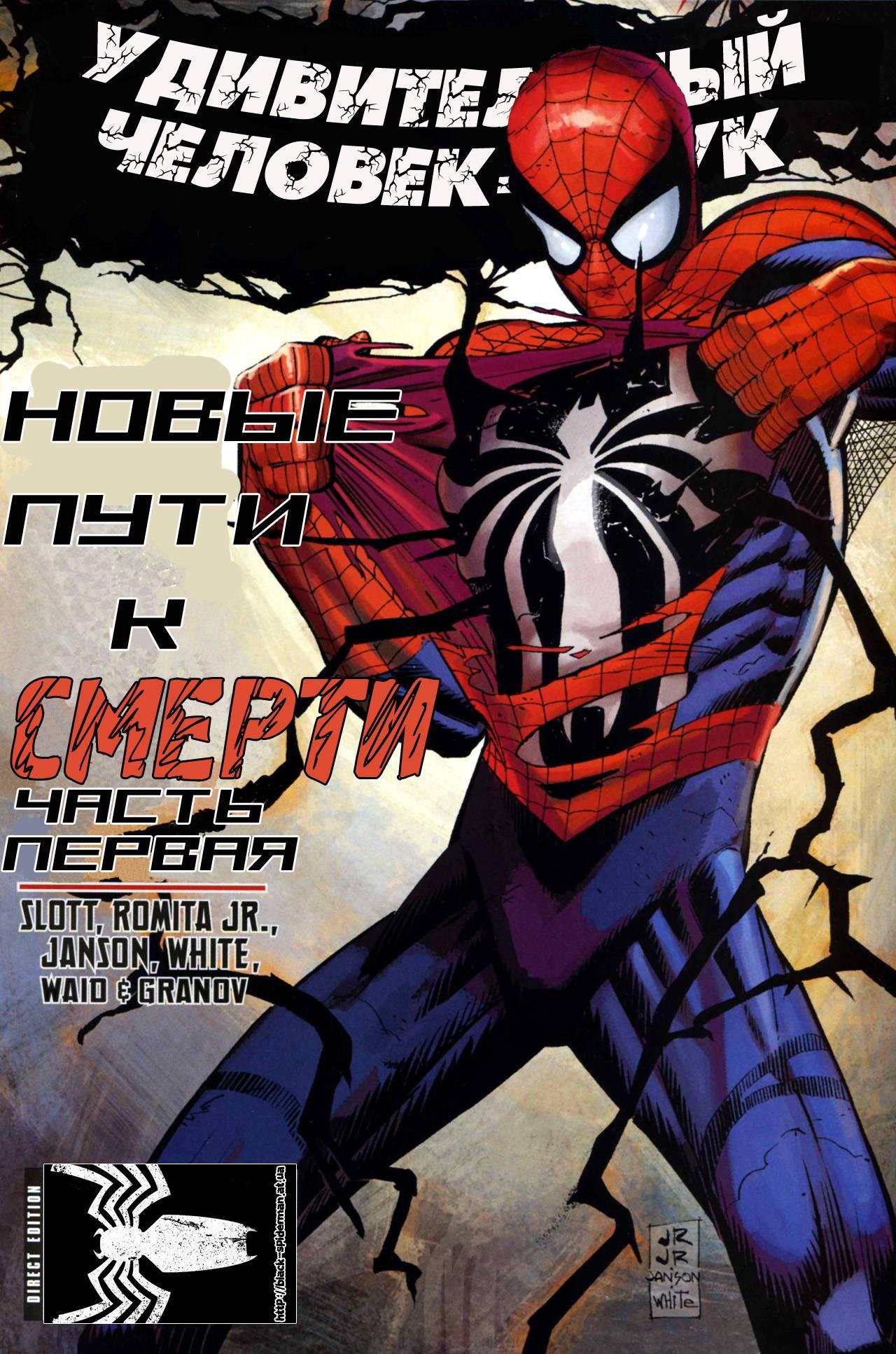 Удивительный Человек-паук №568 онлайн