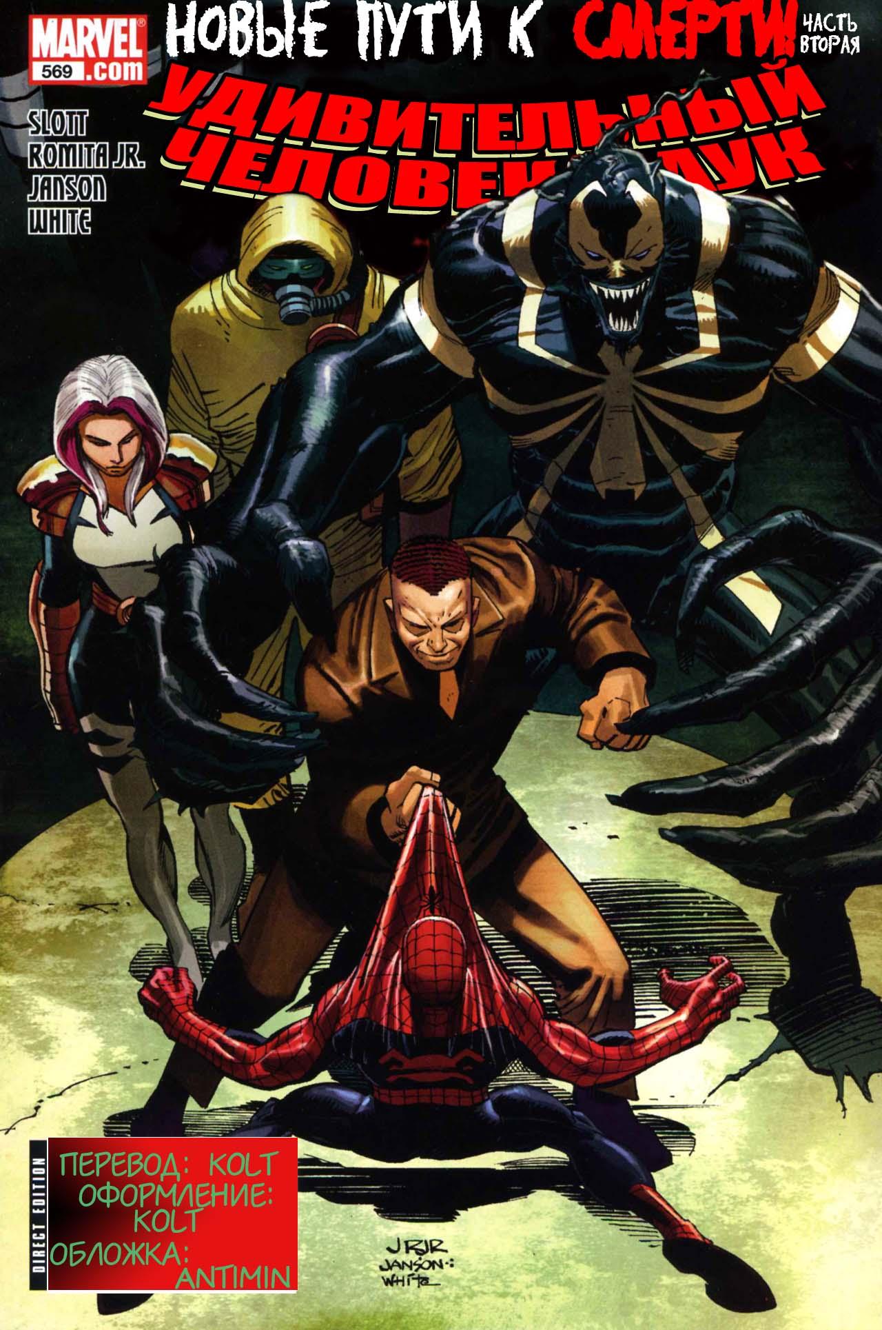 Удивительный Человек-паук №569 онлайн