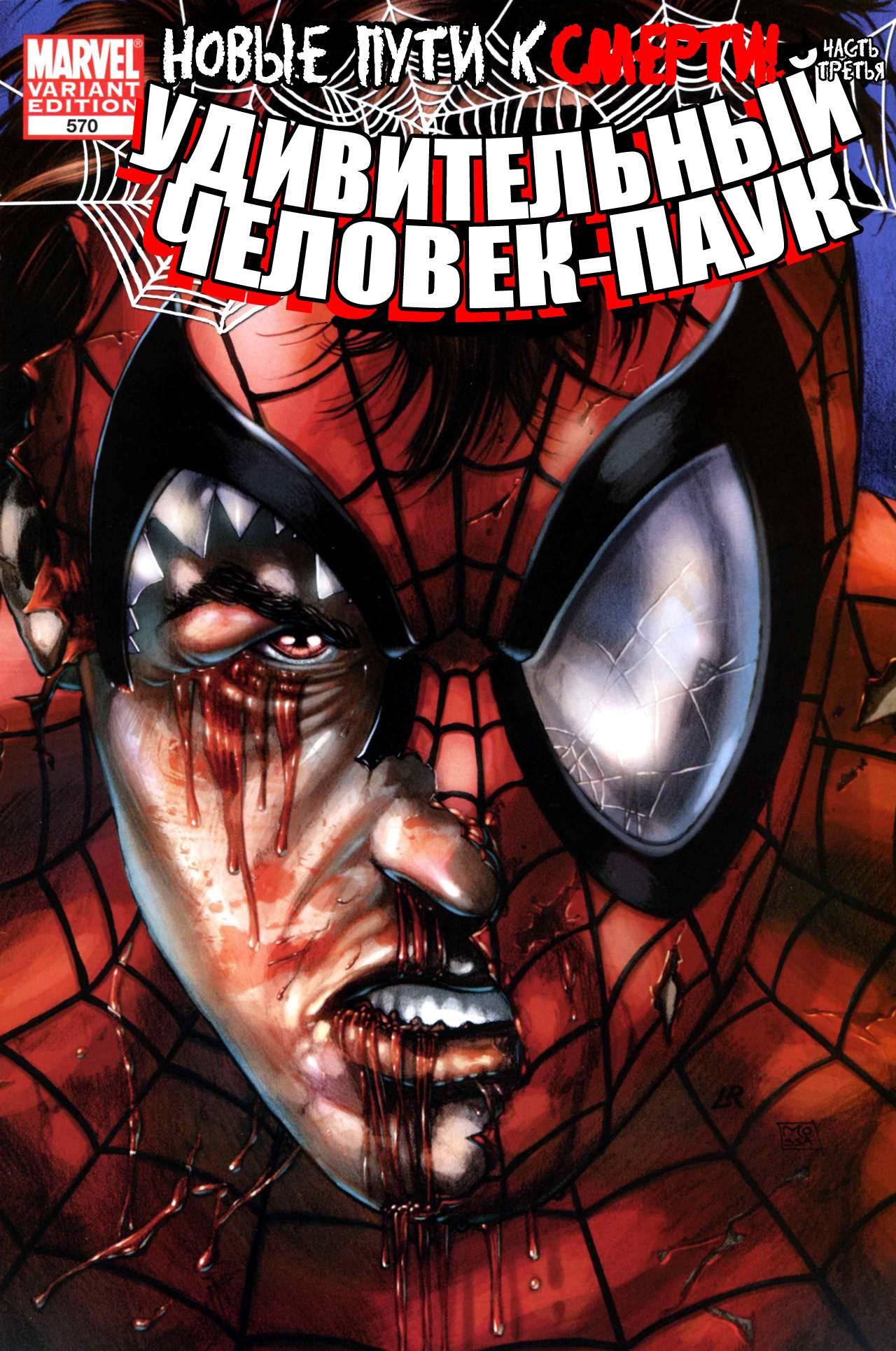 Удивительный Человек-паук №570 онлайн