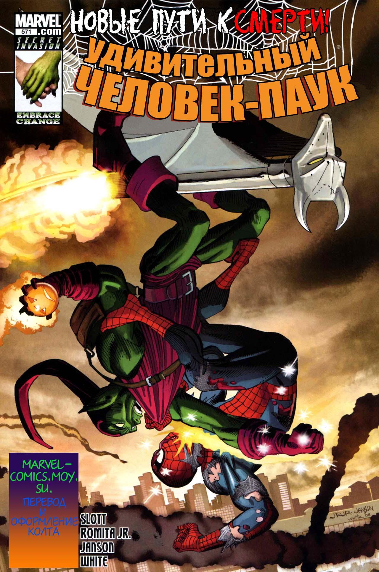 Удивительный Человек-паук №571 онлайн