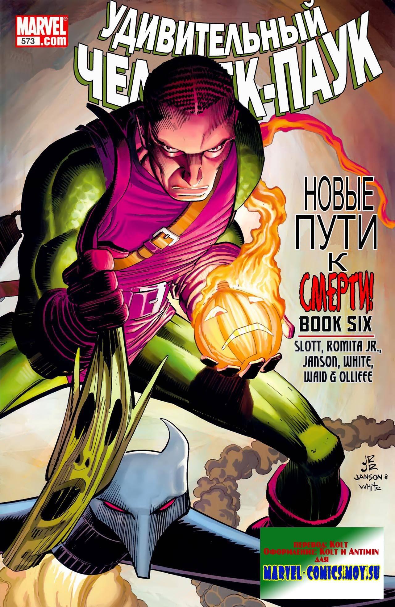 Удивительный Человек-паук №573 онлайн
