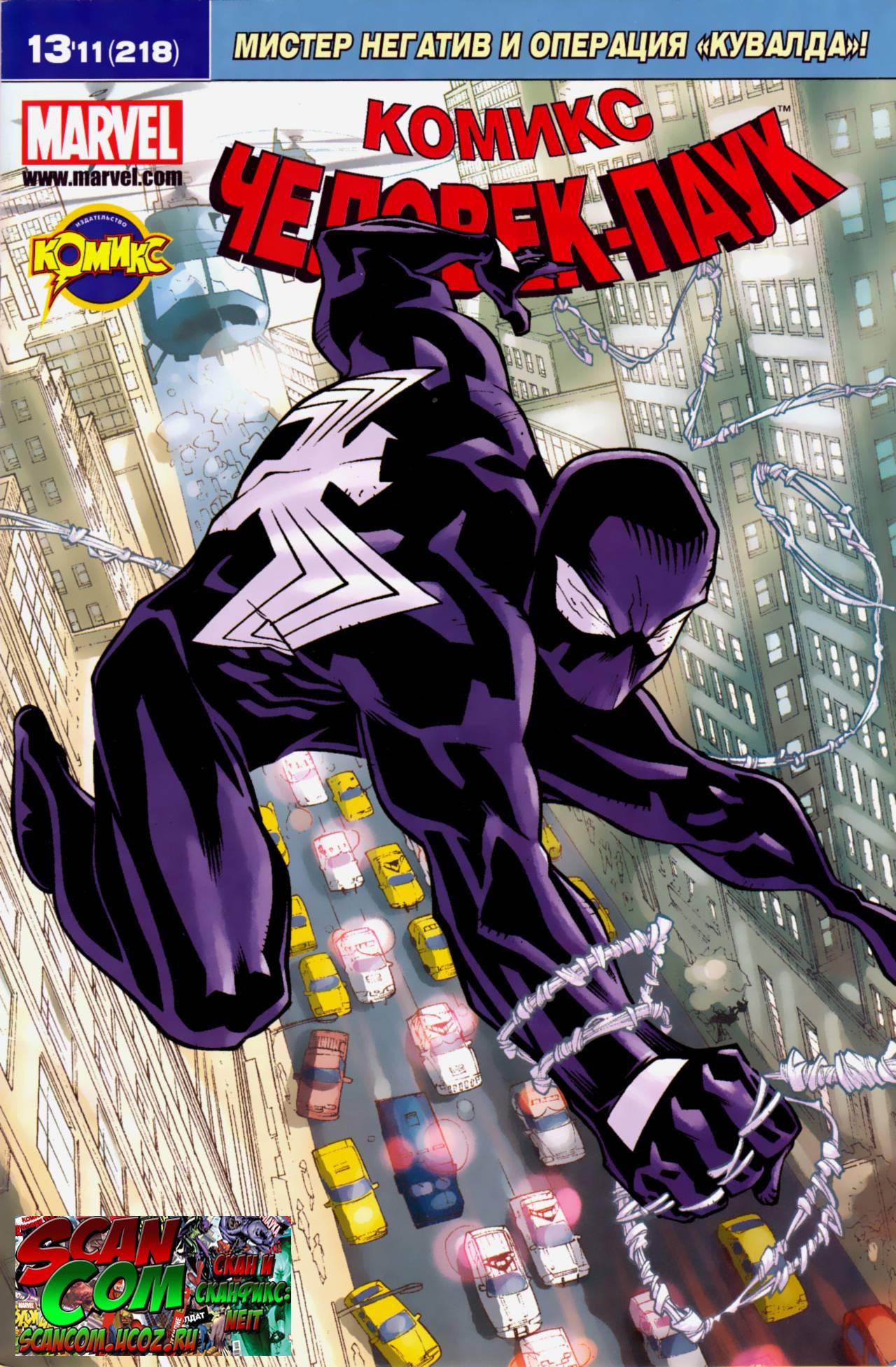 Удивительный Человек-паук №576 онлайн