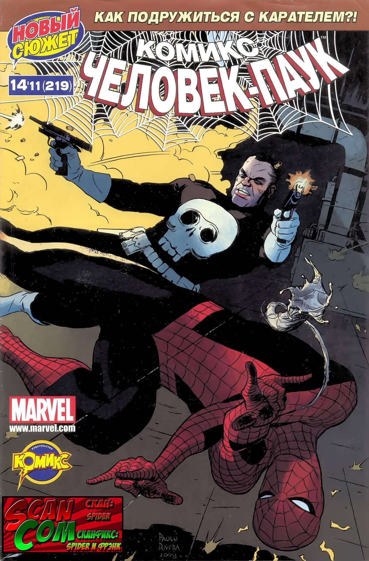 Удивительный Человек-паук №577 онлайн