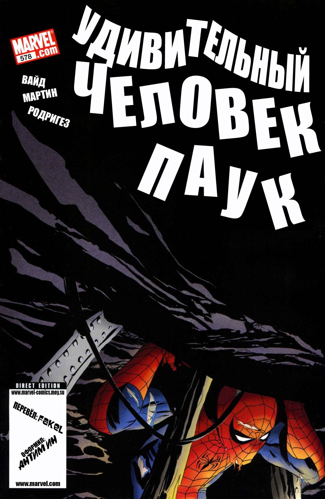 Удивительный Человек-паук №578 онлайн