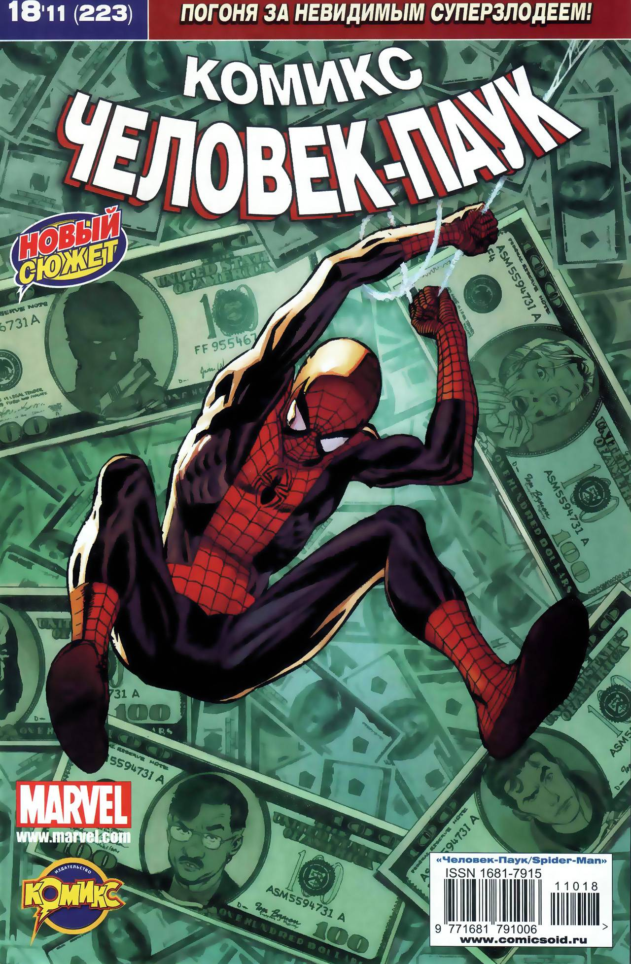 Удивительный Человек-паук №580 онлайн