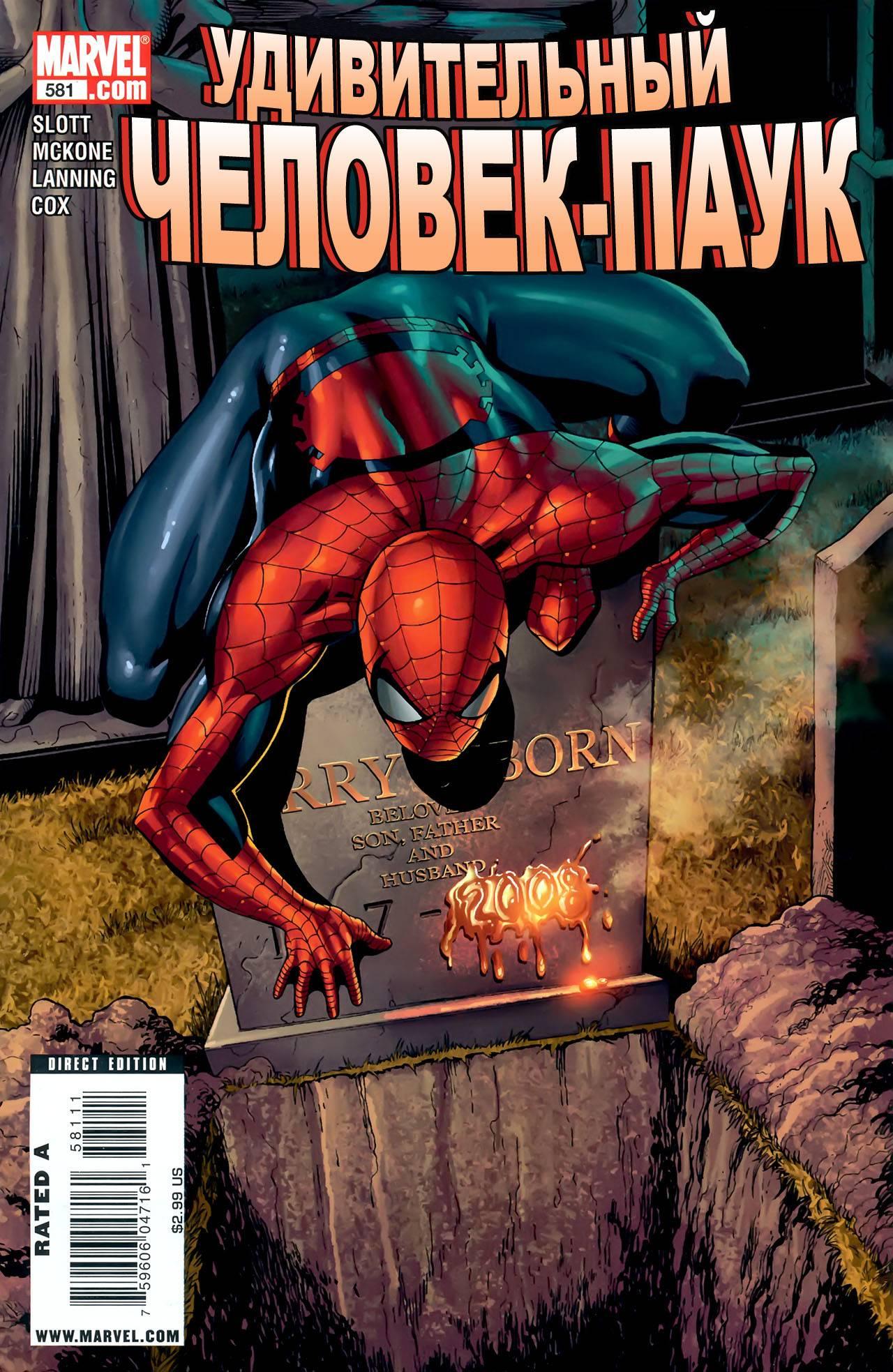 Удивительный Человек-паук №581 онлайн