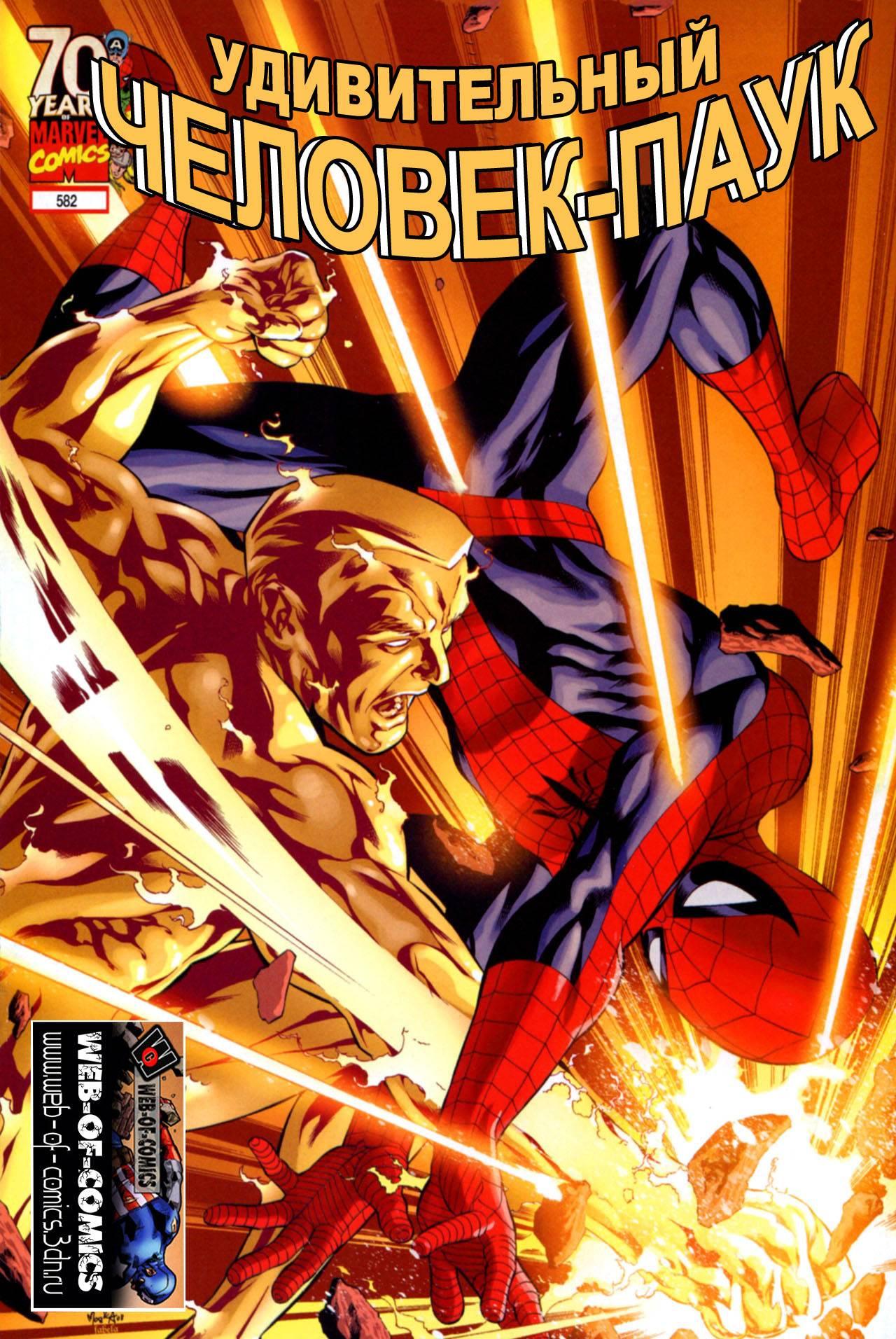 Удивительный Человек-паук №582 онлайн
