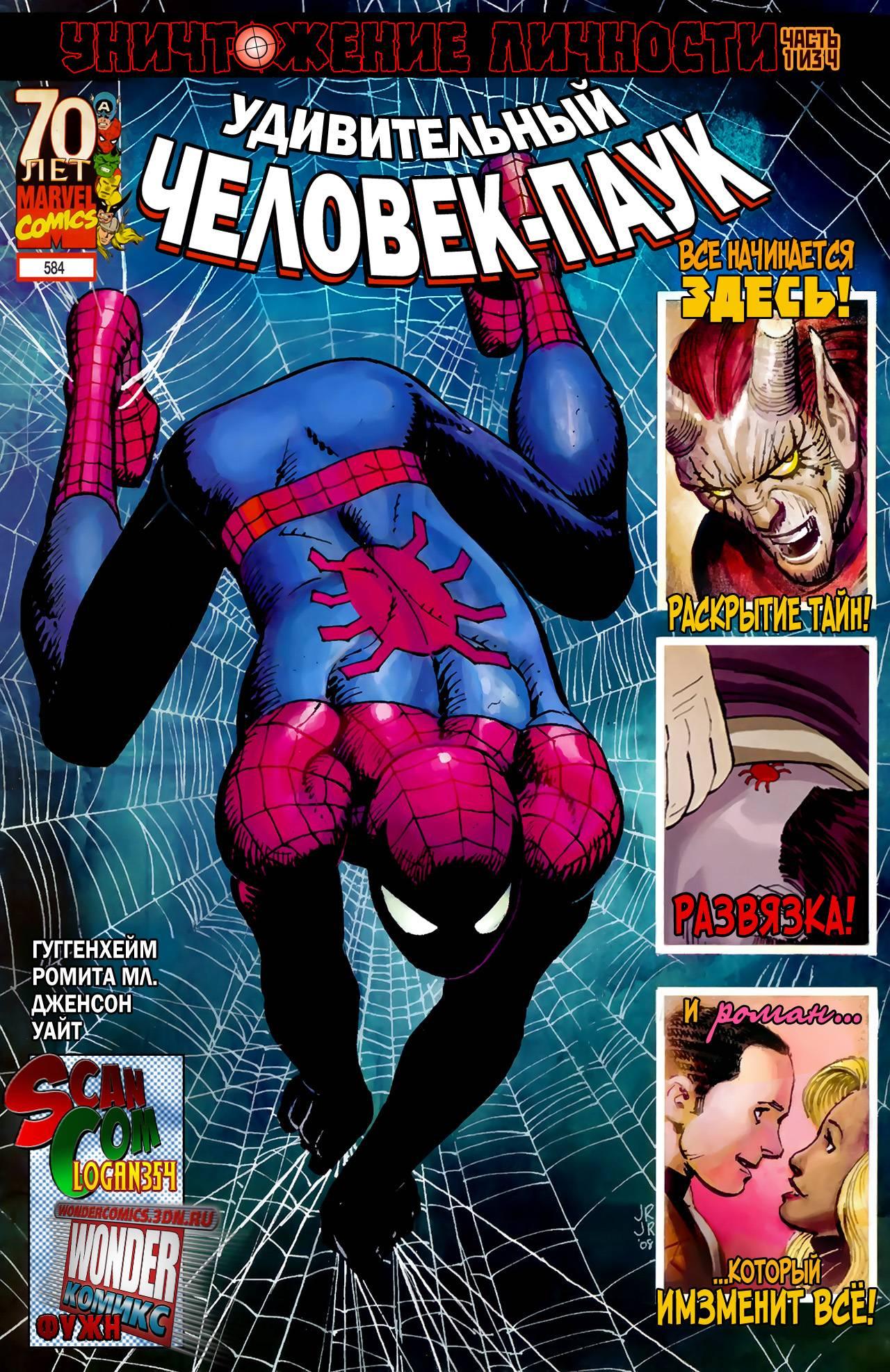 Удивительный Человек-паук №584 онлайн