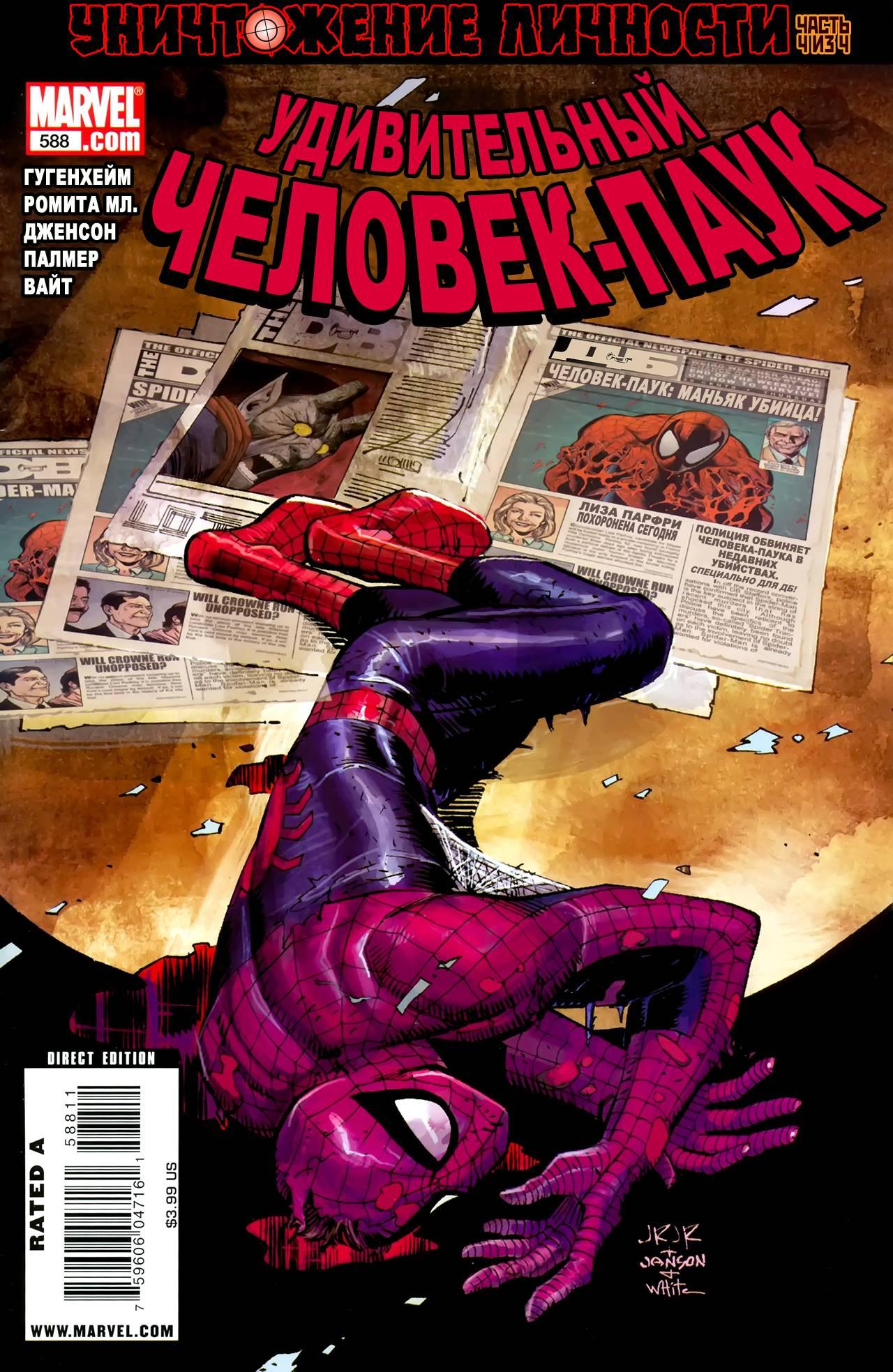 Удивительный Человек-паук №588 онлайн