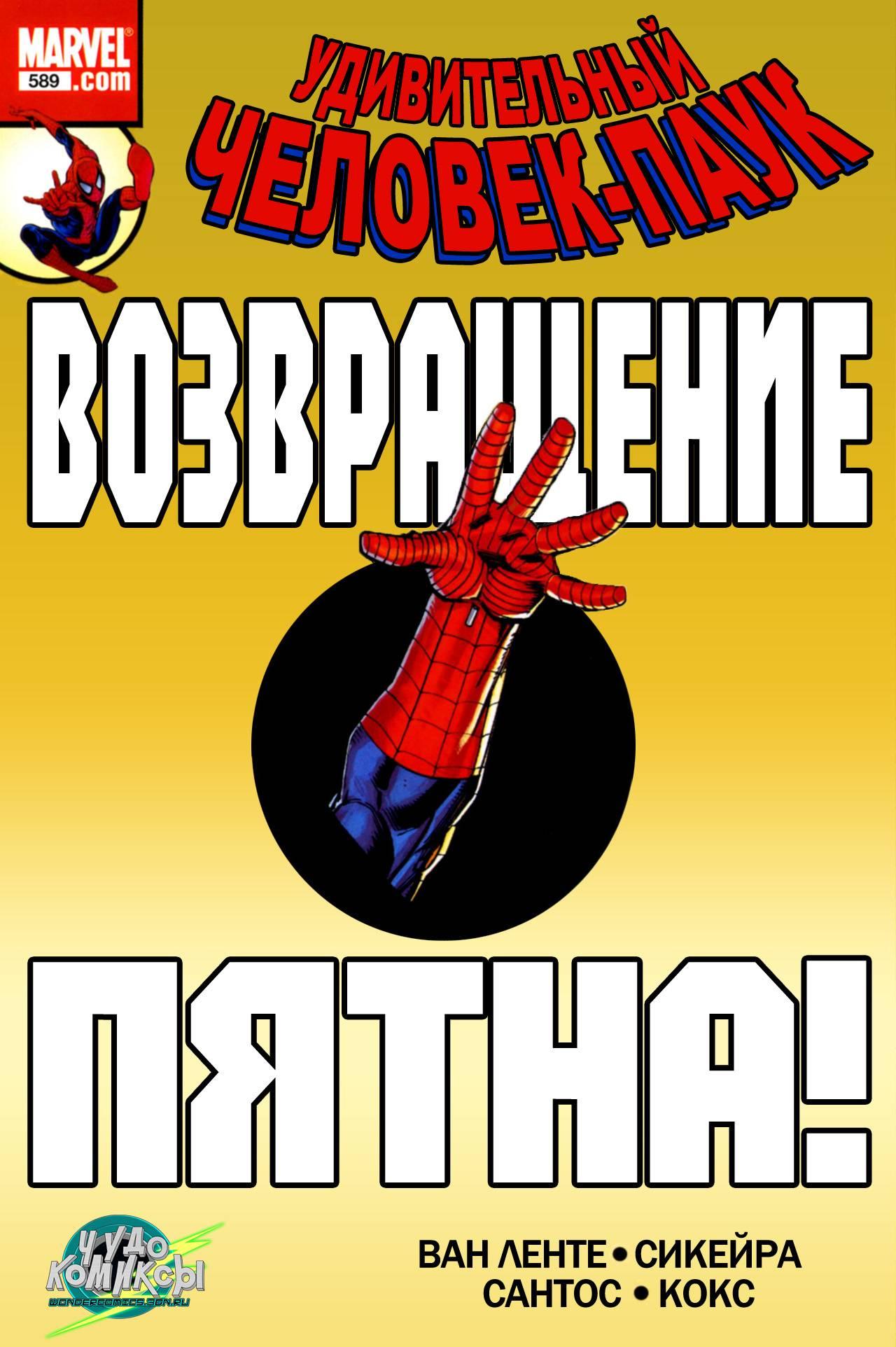 Удивительный Человек-паук №589 онлайн