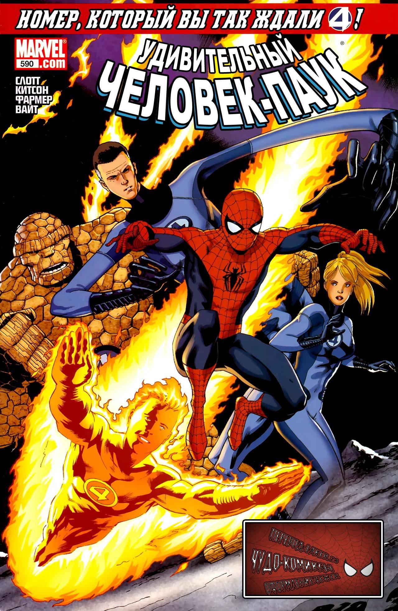 Удивительный Человек-паук №590 онлайн