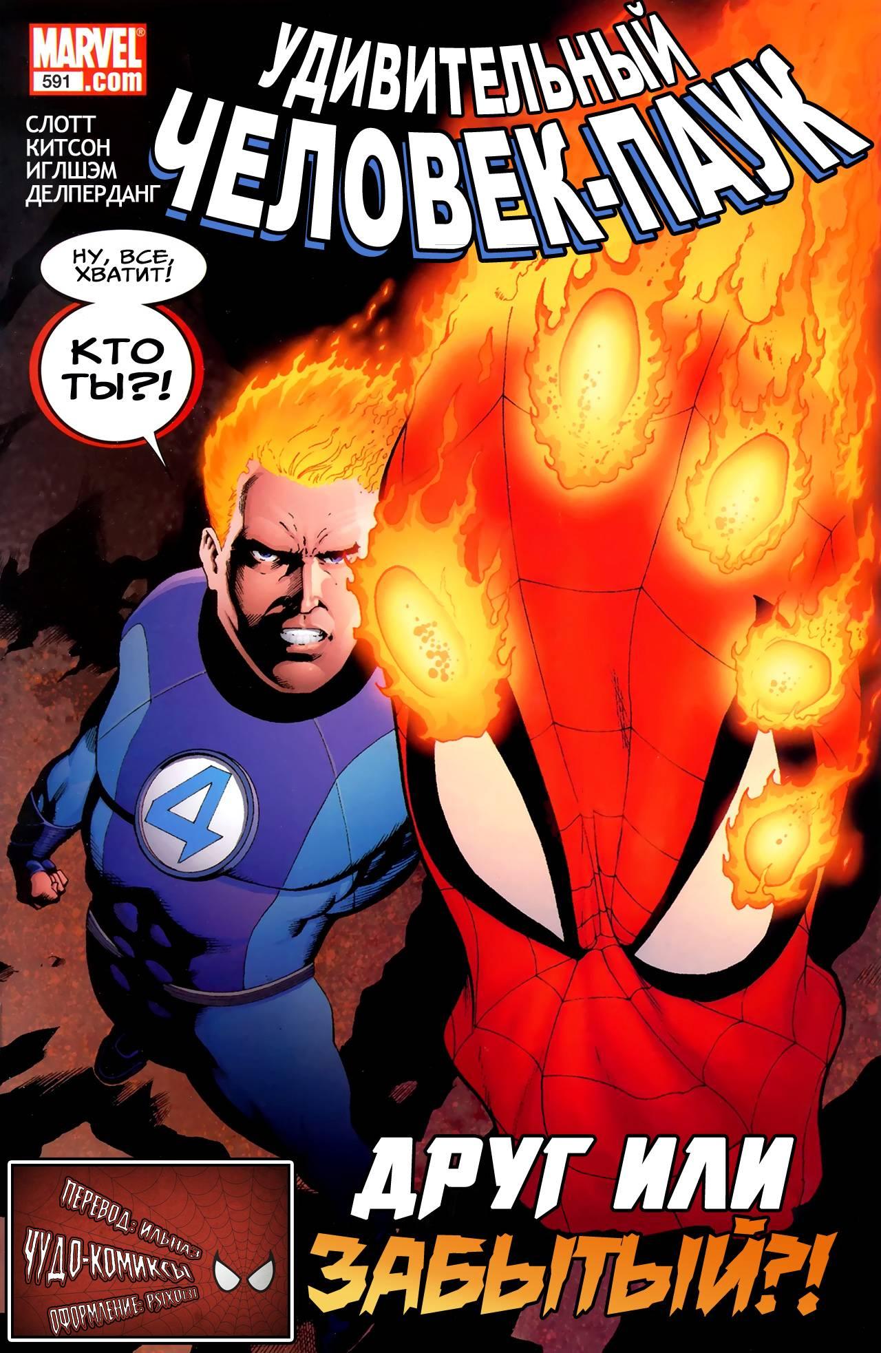Удивительный Человек-паук №591 онлайн