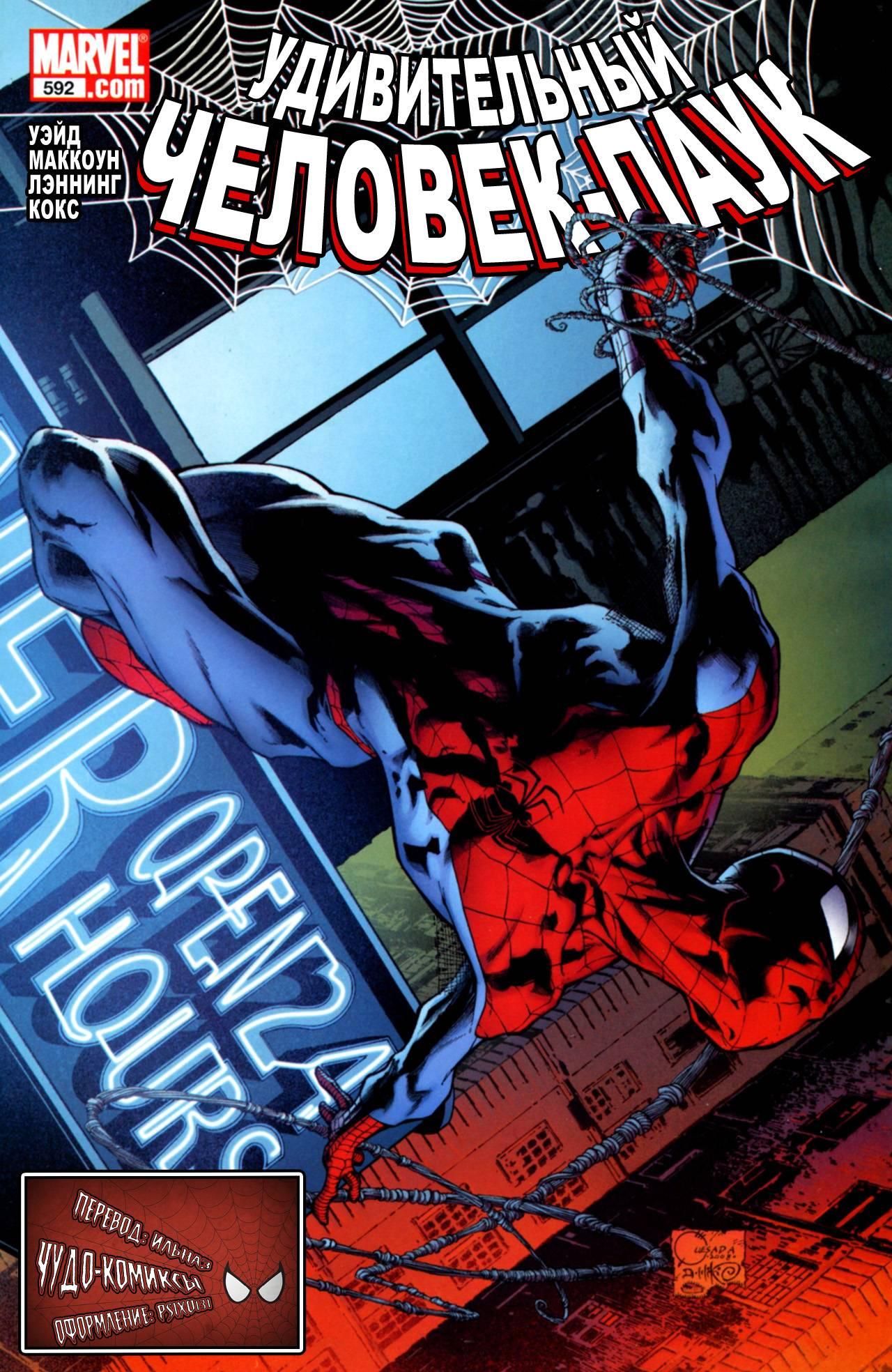 Удивительный Человек-паук №592 онлайн