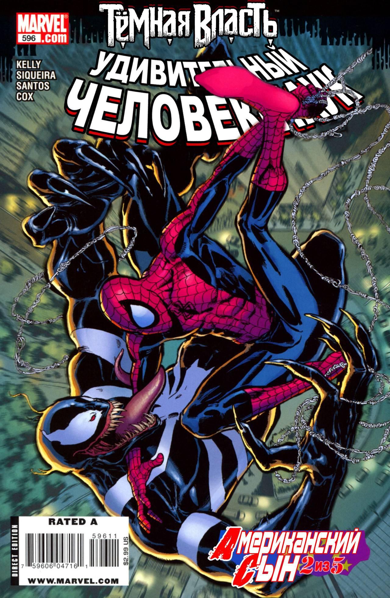 Удивительный Человек-паук №596 онлайн