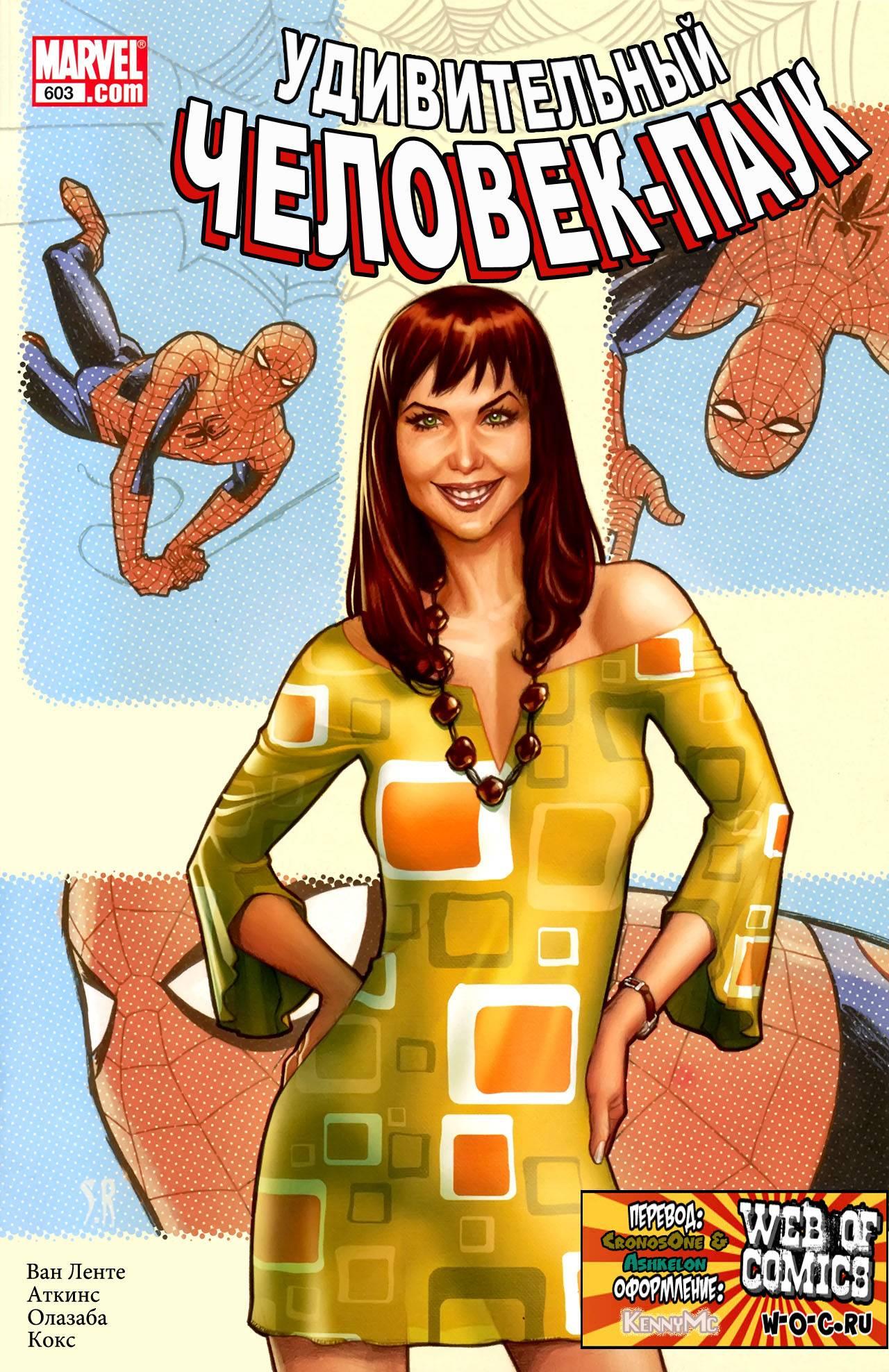 Удивительный Человек-паук №603 онлайн
