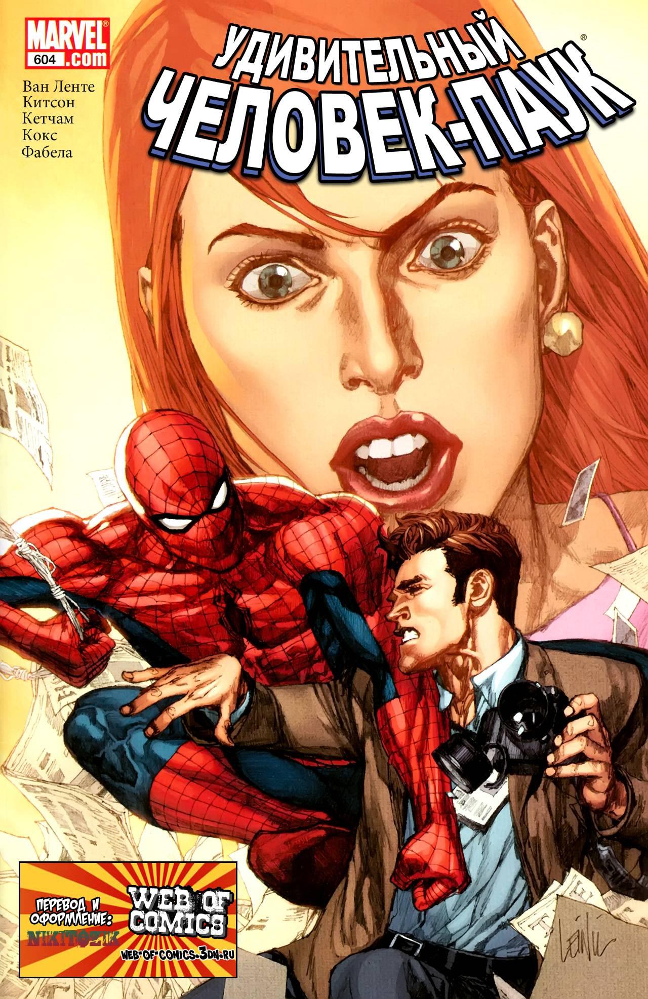 Удивительный Человек-паук №604 онлайн