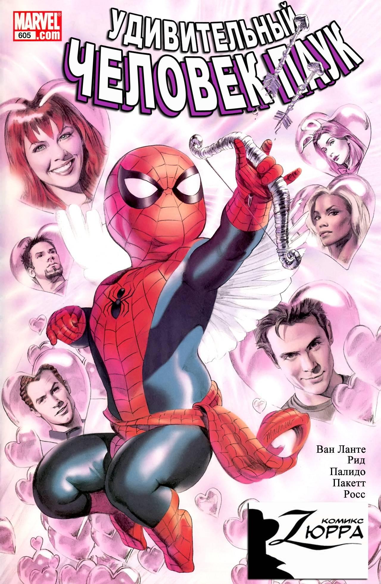 Удивительный Человек-паук №605 онлайн
