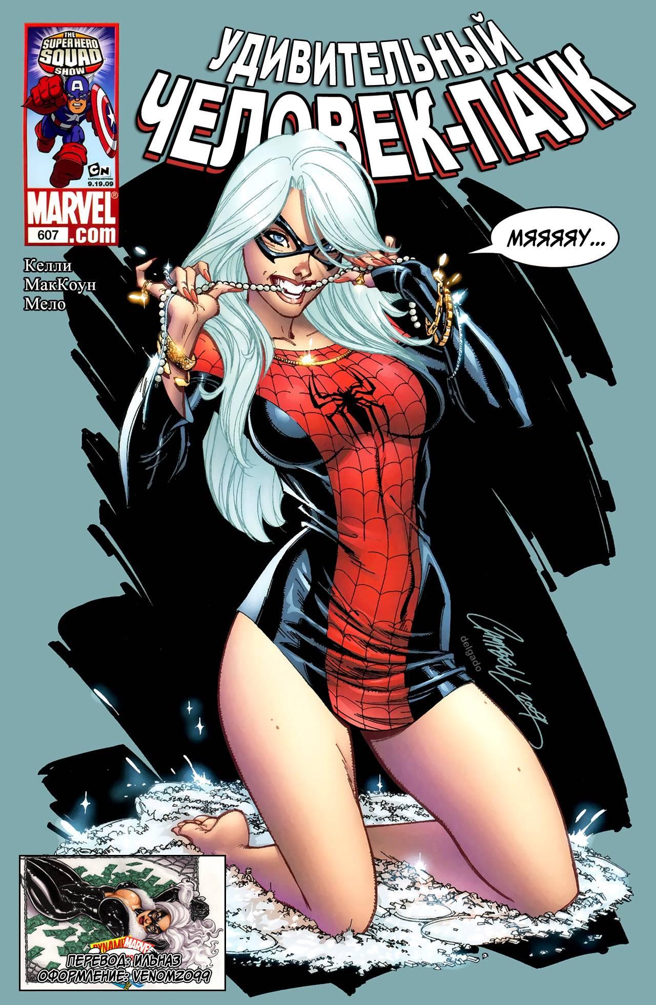 Удивительный Человек-паук №607 онлайн