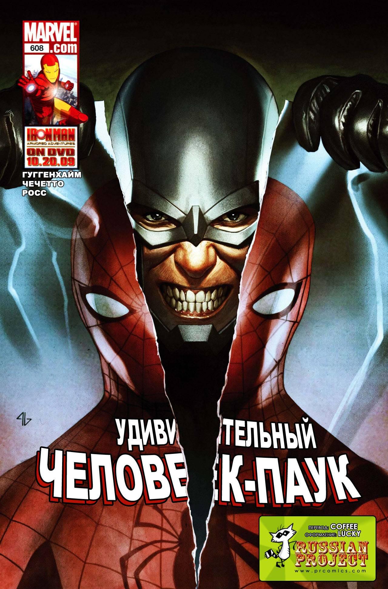 Удивительный Человек-паук №608 онлайн