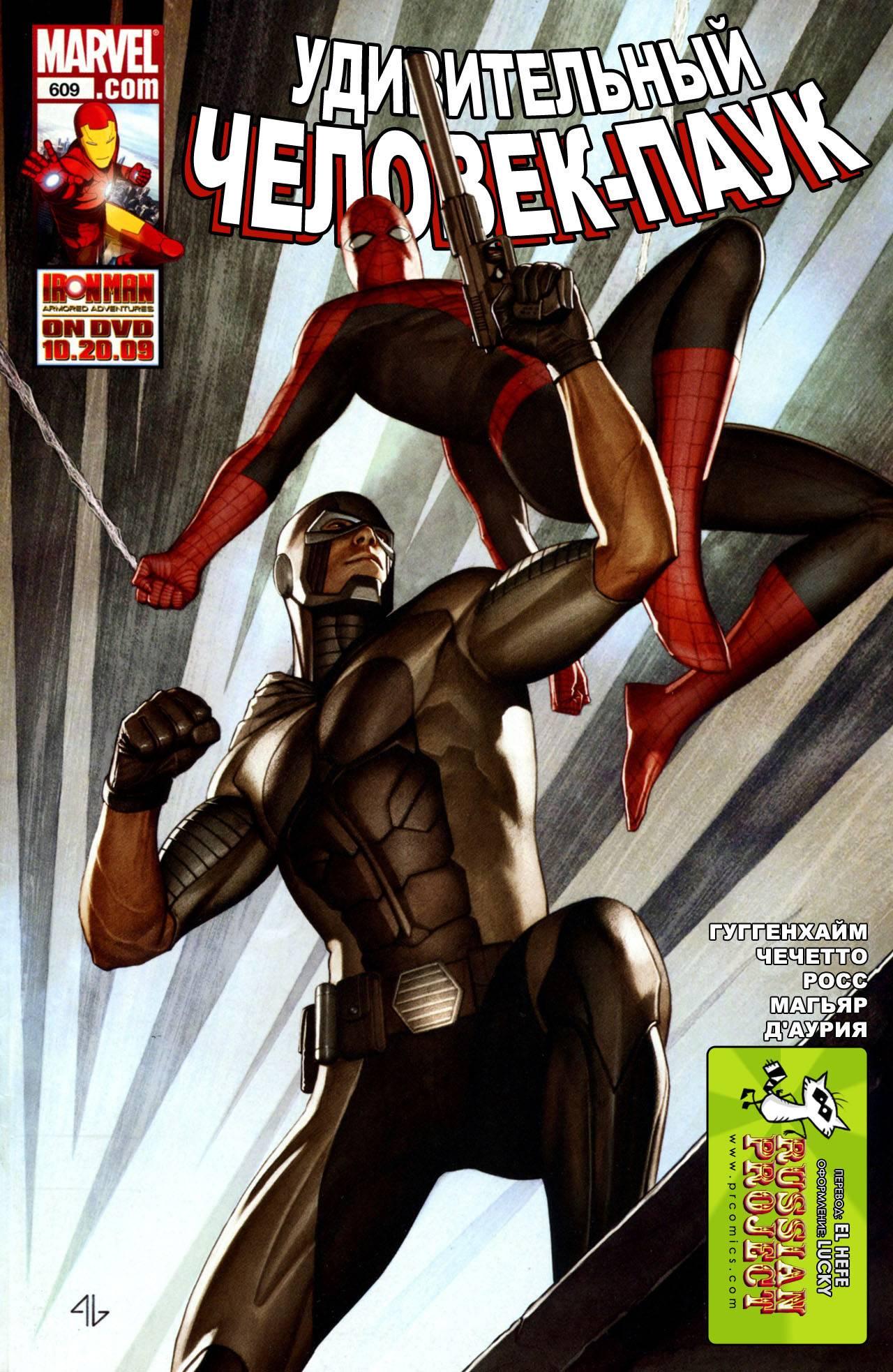 Удивительный Человек-паук №609 онлайн