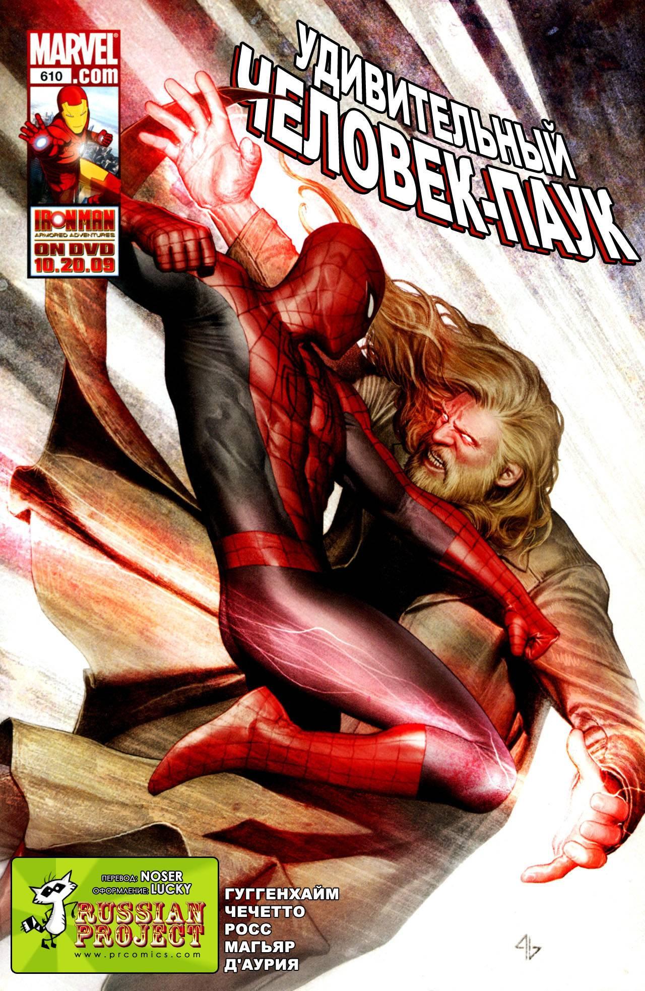 Удивительный Человек-паук №610 онлайн