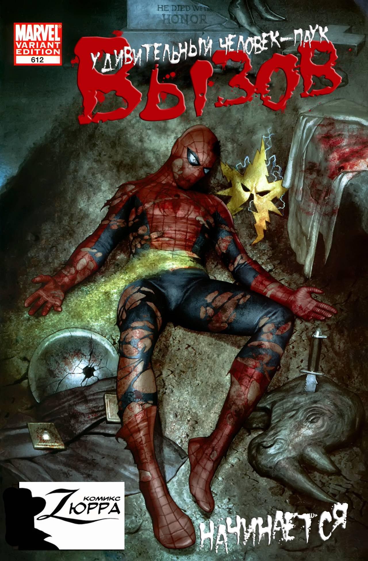 Удивительный Человек-паук №612 онлайн