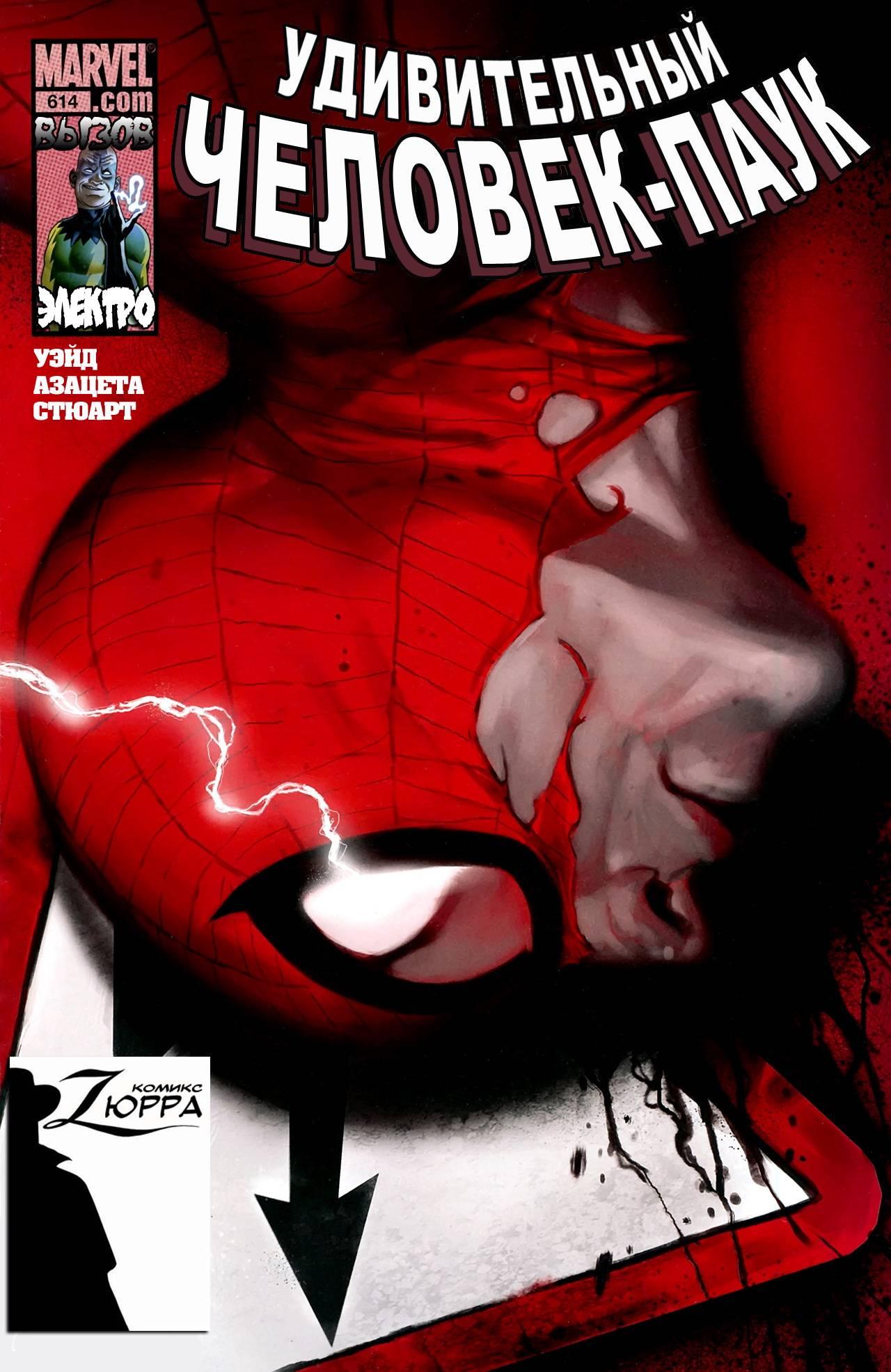 Удивительный Человек-паук №614 онлайн