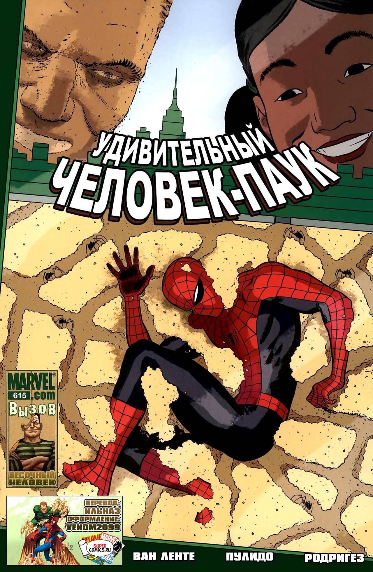 Удивительный Человек-паук №615 онлайн