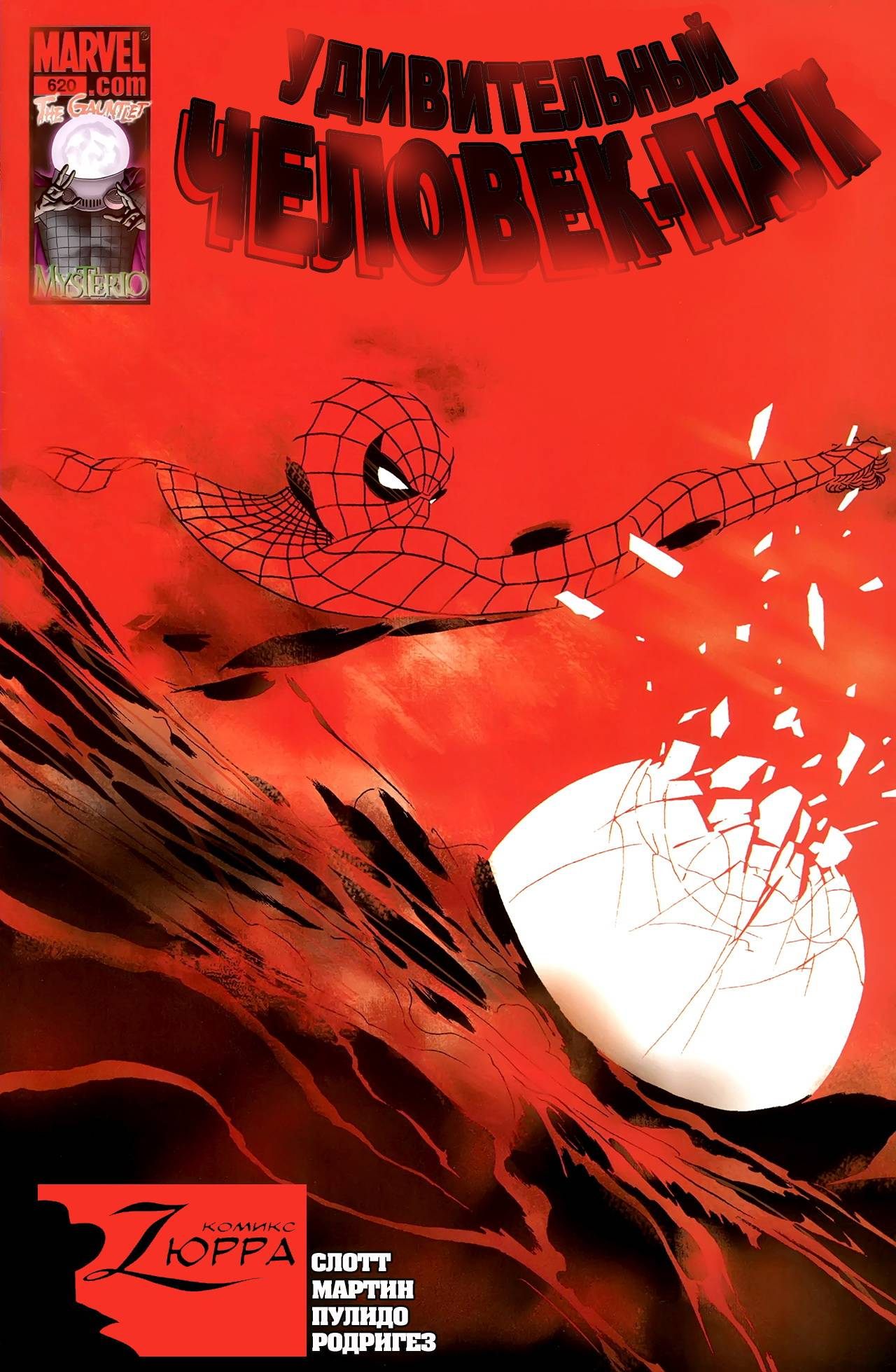 Удивительный Человек-паук №620 онлайн